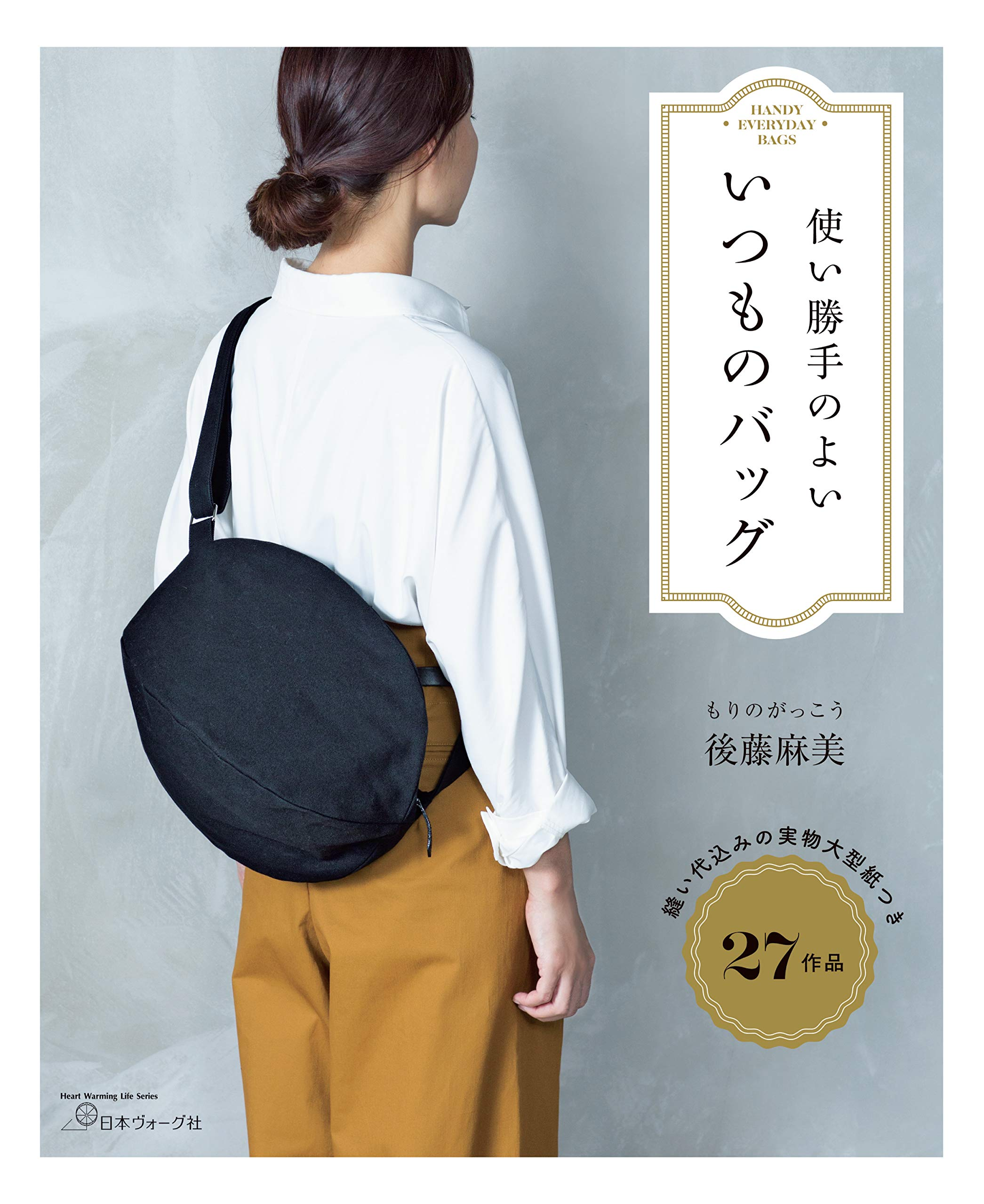 Usual bag