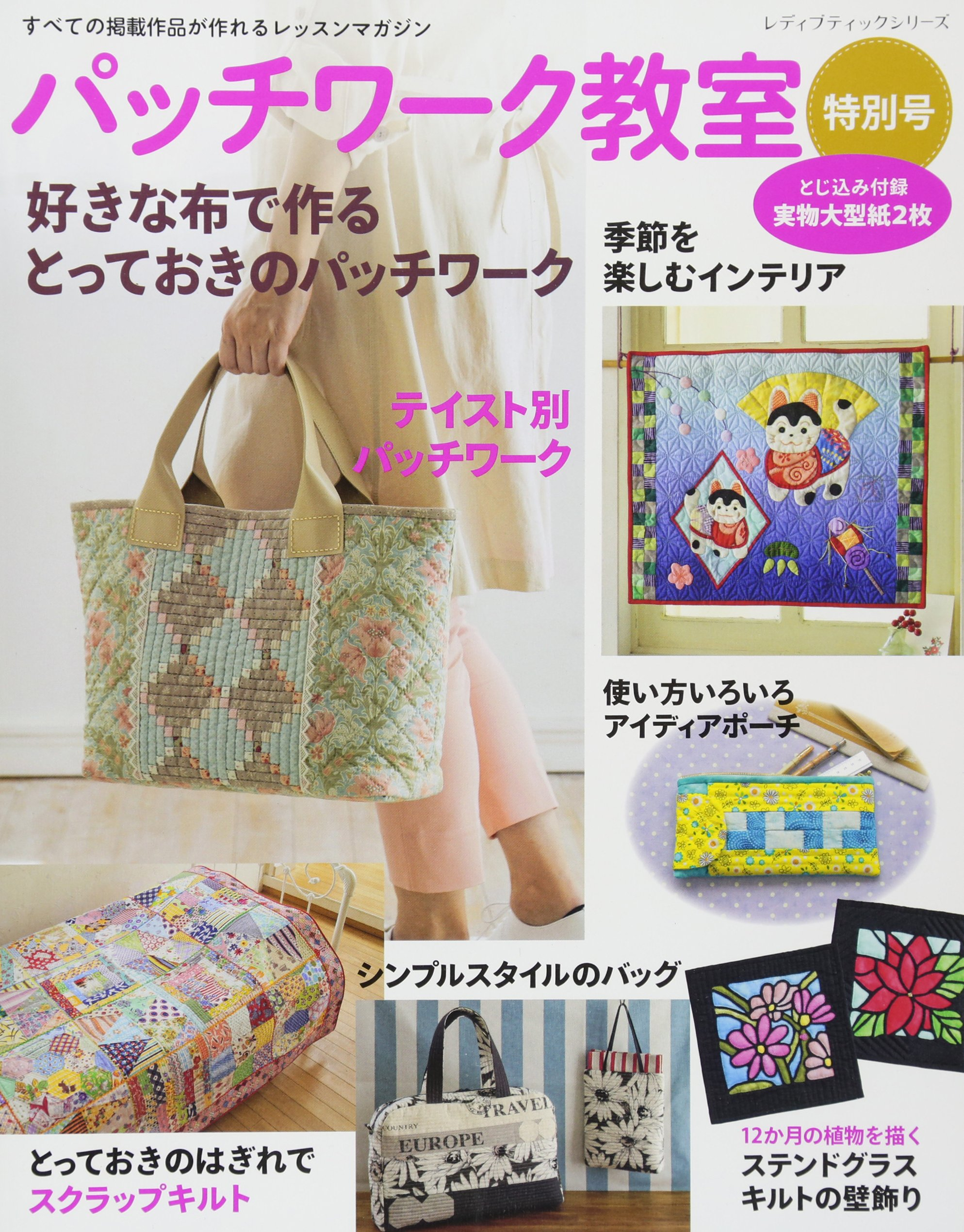 Patchwork class special issue Every patchwork made with favorite cloth