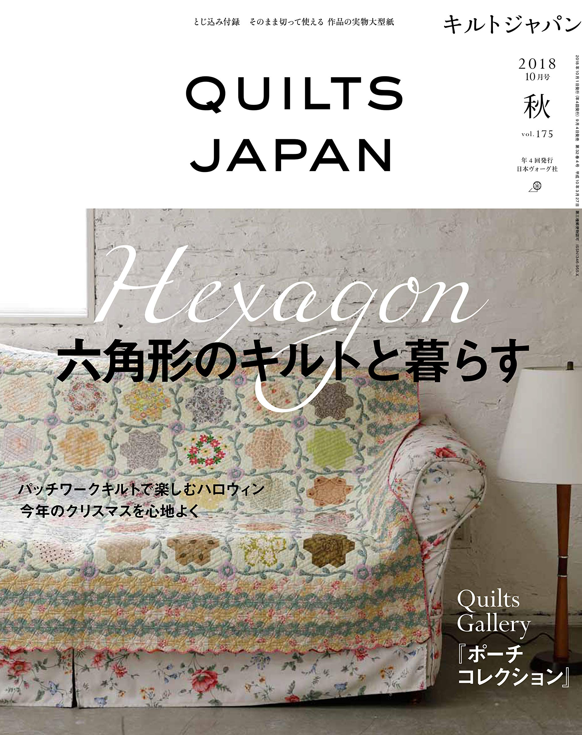 Quilt Japan October 2018 Autumn