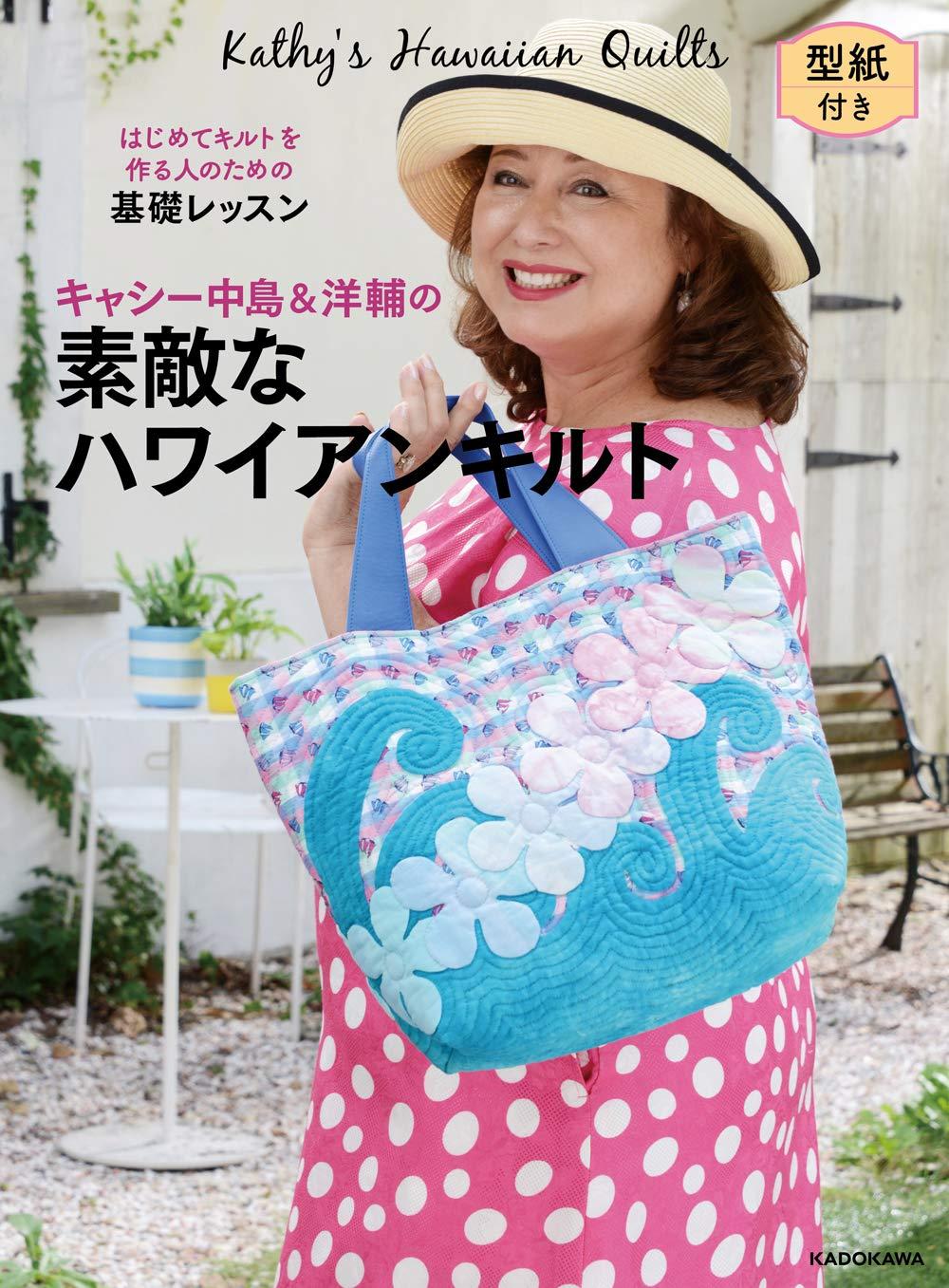 Kathy Nakajima & Yosuke lovely Hawaiian quilt