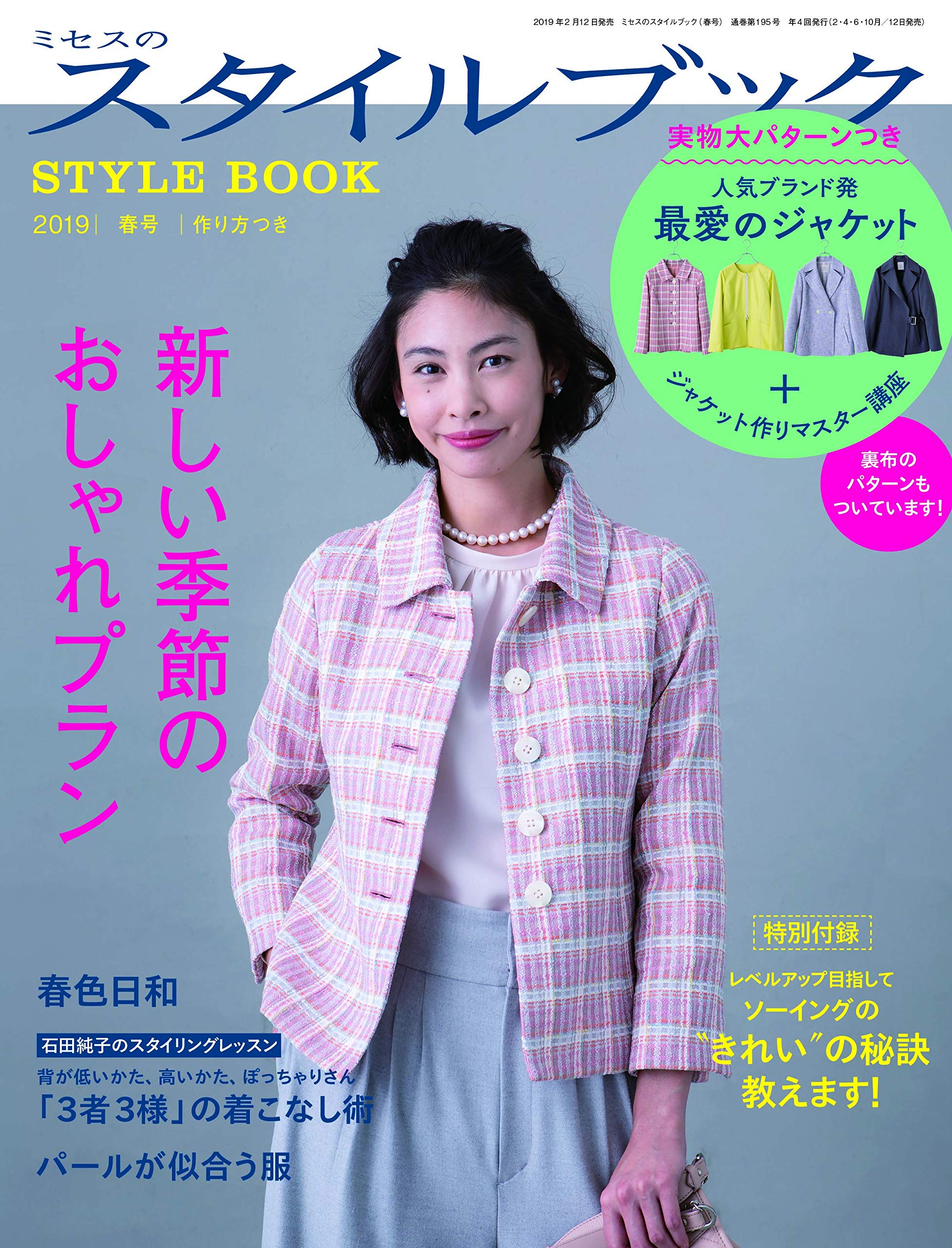Mrs.Style Book 2019 Spring