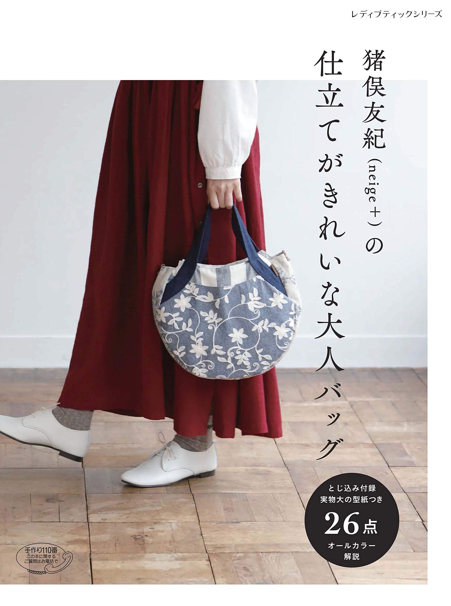 Adult beautiful bag Inomata Yukinori