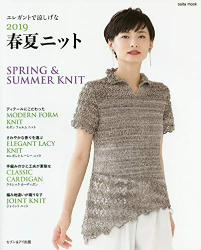 Elegant and cool 2019 Spring-Summer knit