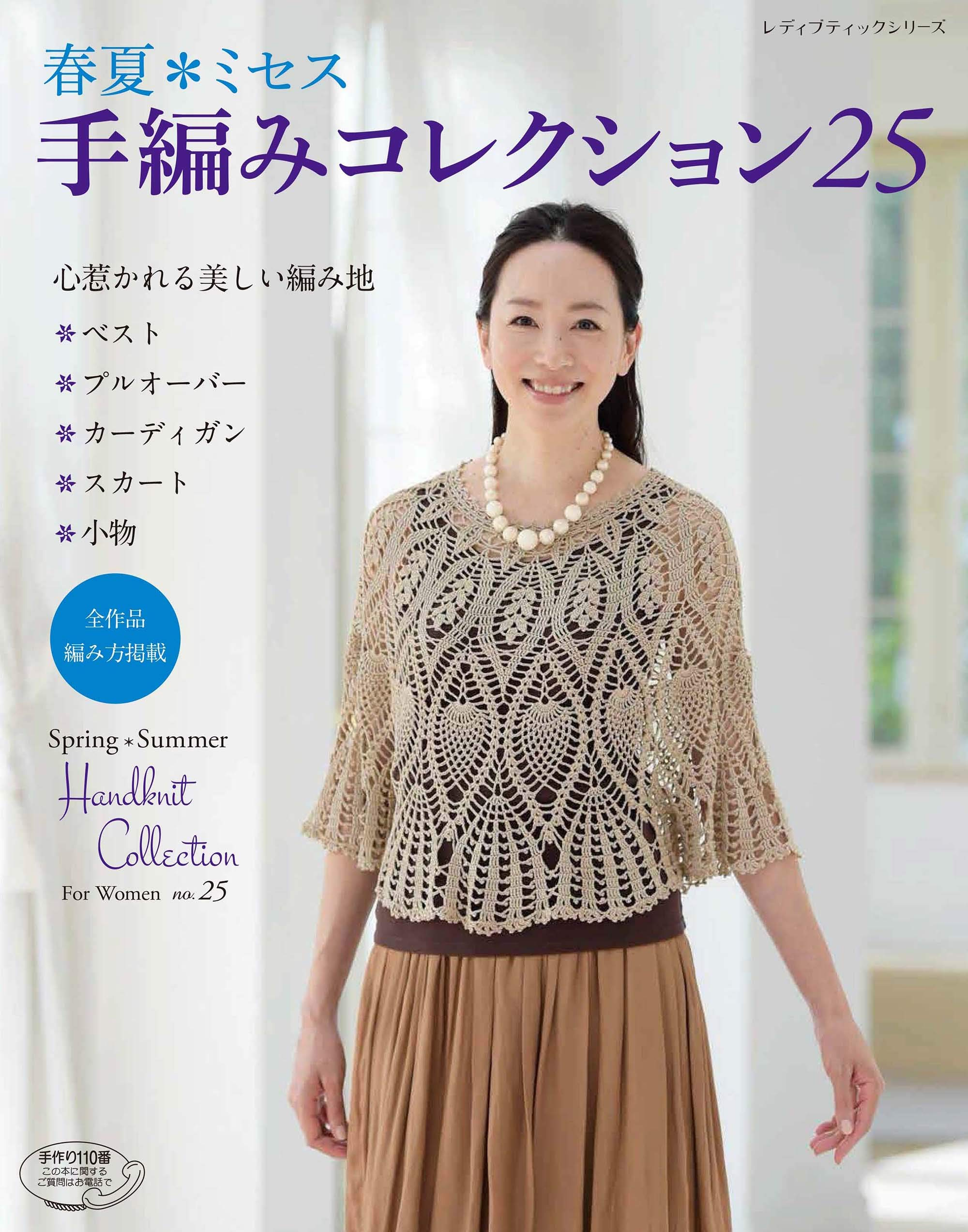 Spring-Summer * Mrs. Knitting Collection 25