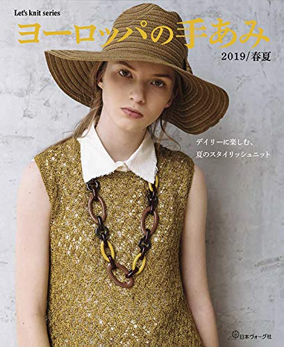 European hand-knitting 2019 Spring-summer