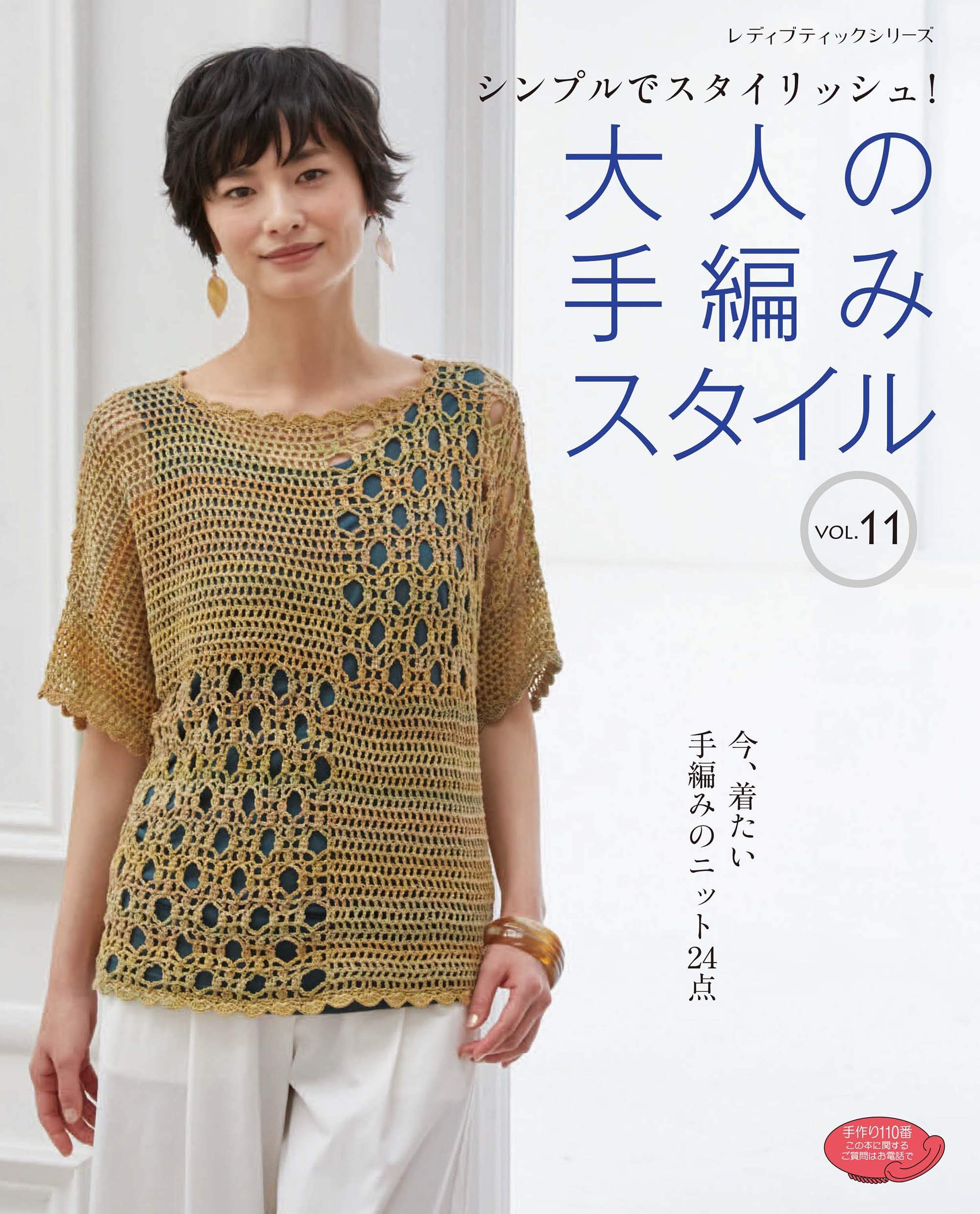 Adult Hand-knitting Style VOL.11