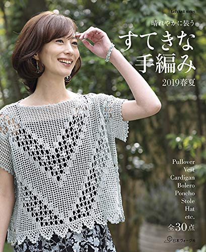 Nice hand-knitting 2019 Spring-Summer