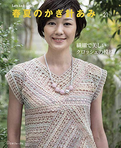 Spring-Summer Crochet Ami vol.21