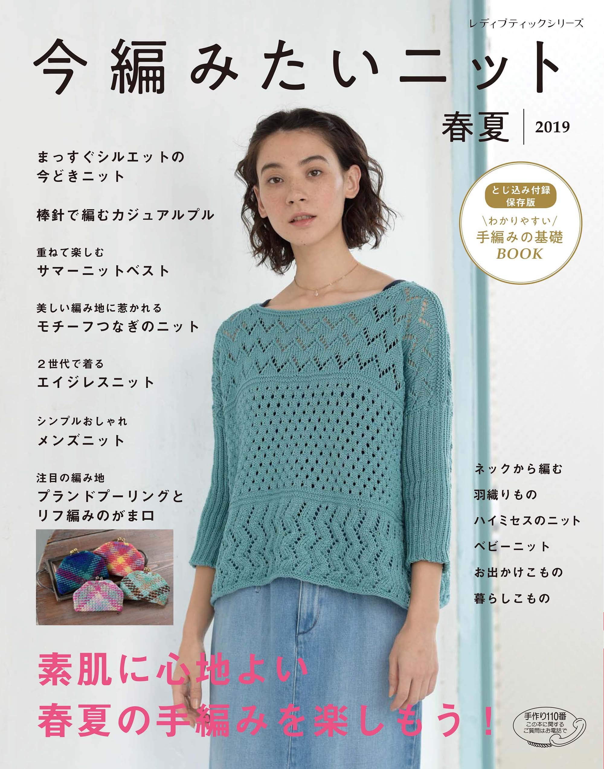Knit you want now Spring / Summer 2019