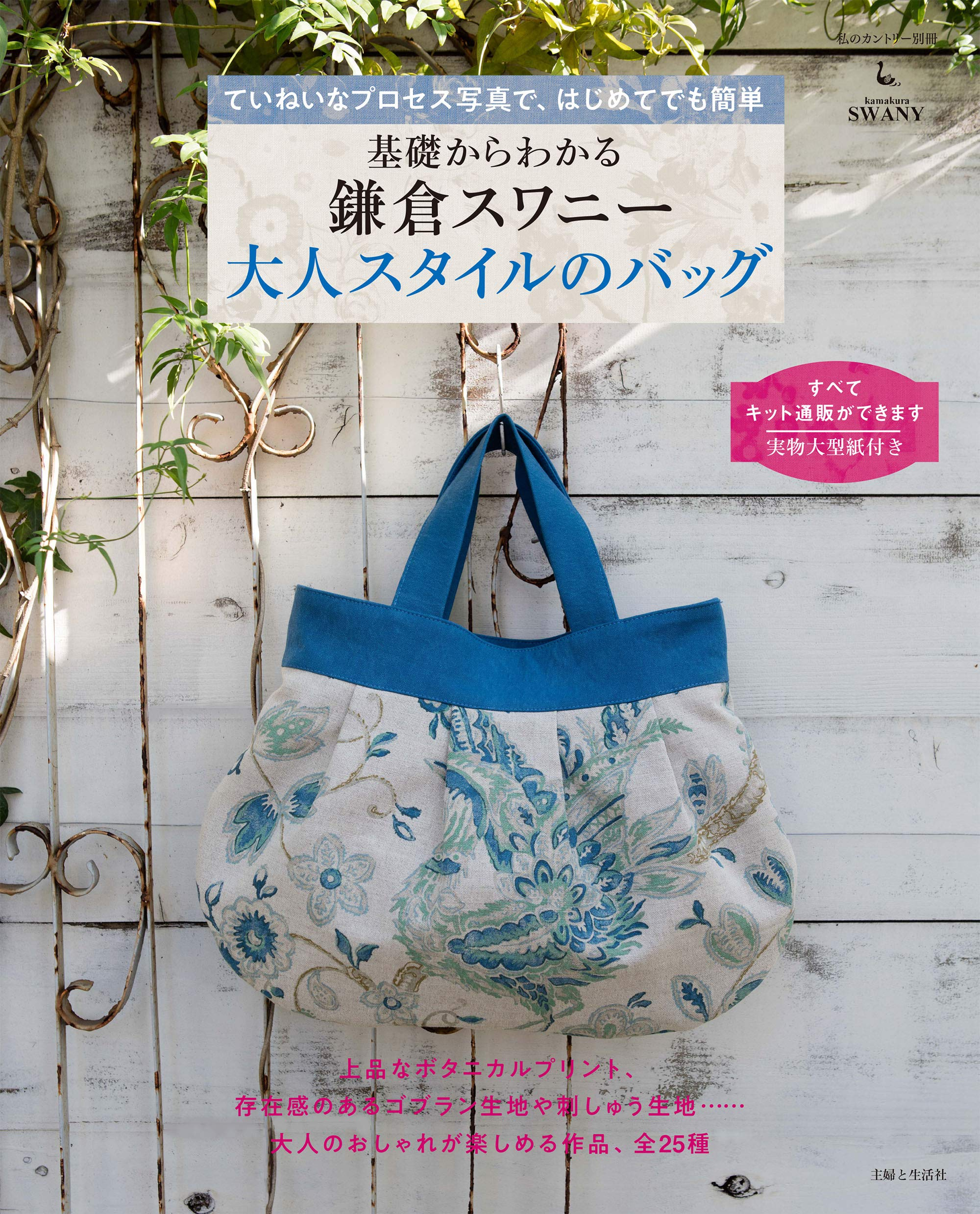 Kamakura Suwanee adult style bag (from the basics)