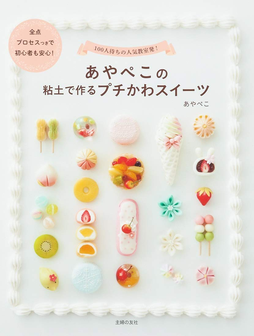 Petit Kana Sweets made with Ayako Clay