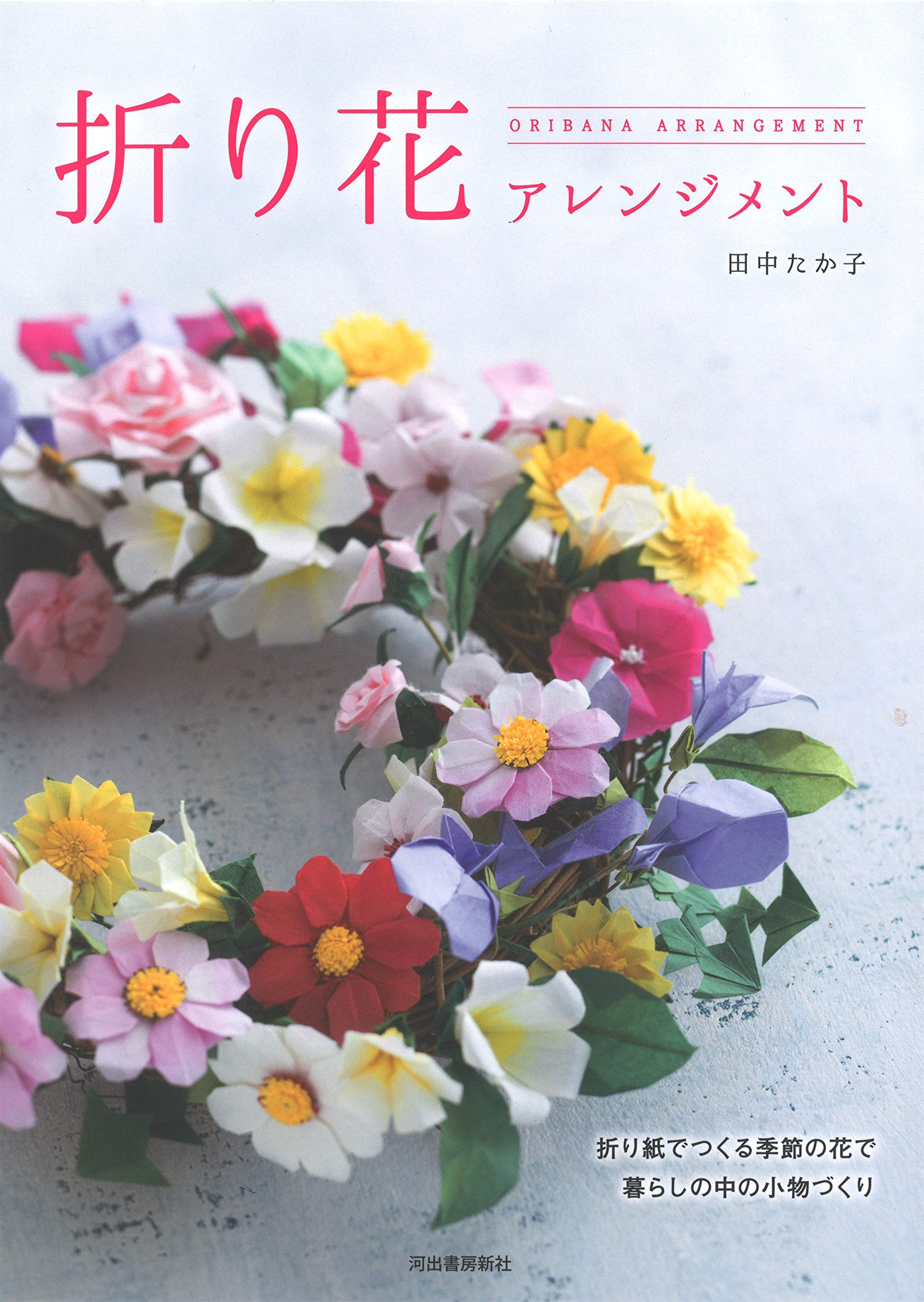 Folding flower arrangement