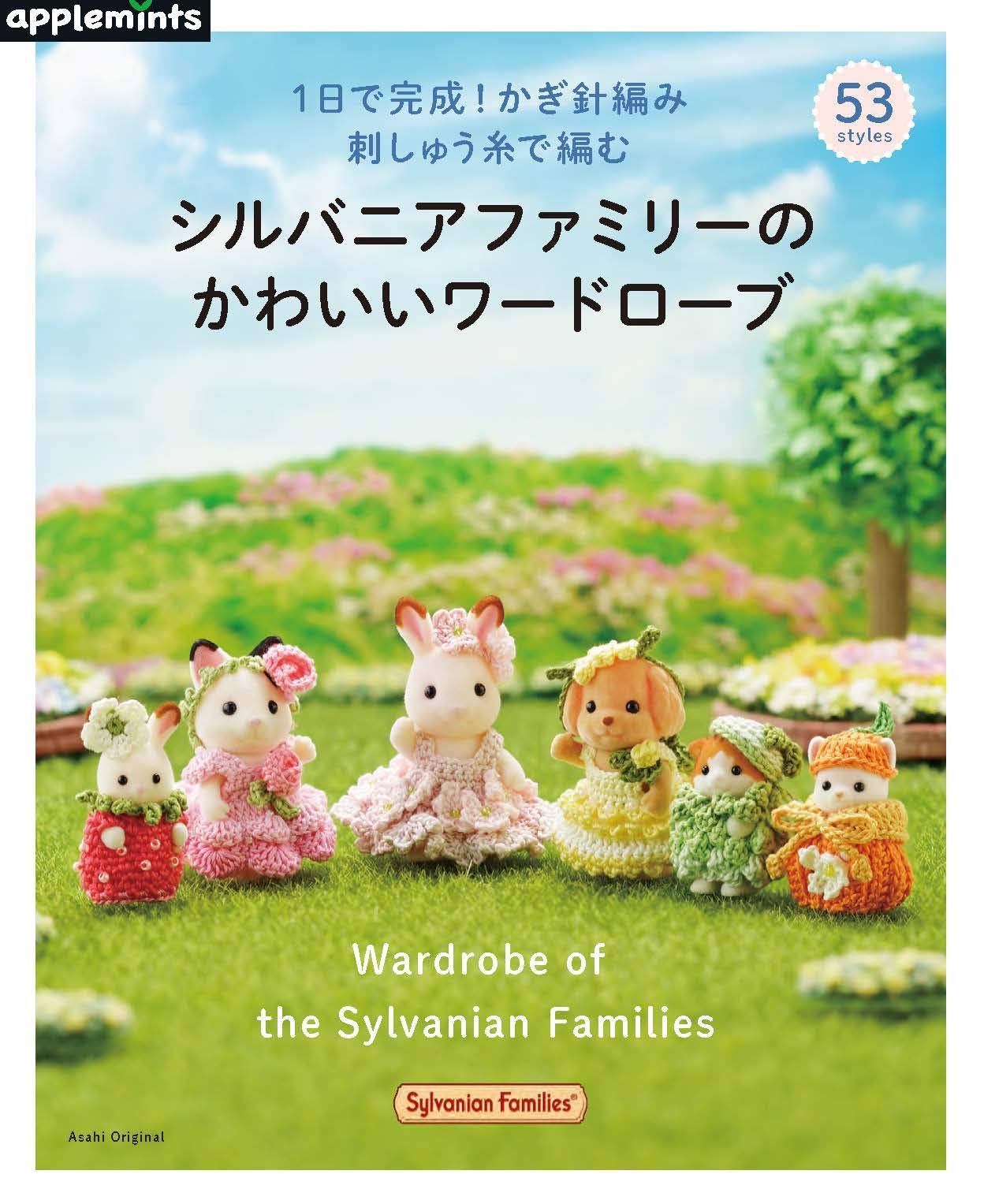 Completion in a day! Cute wardrobe of the Sylvania family knitting with crocheted embroidery thread
