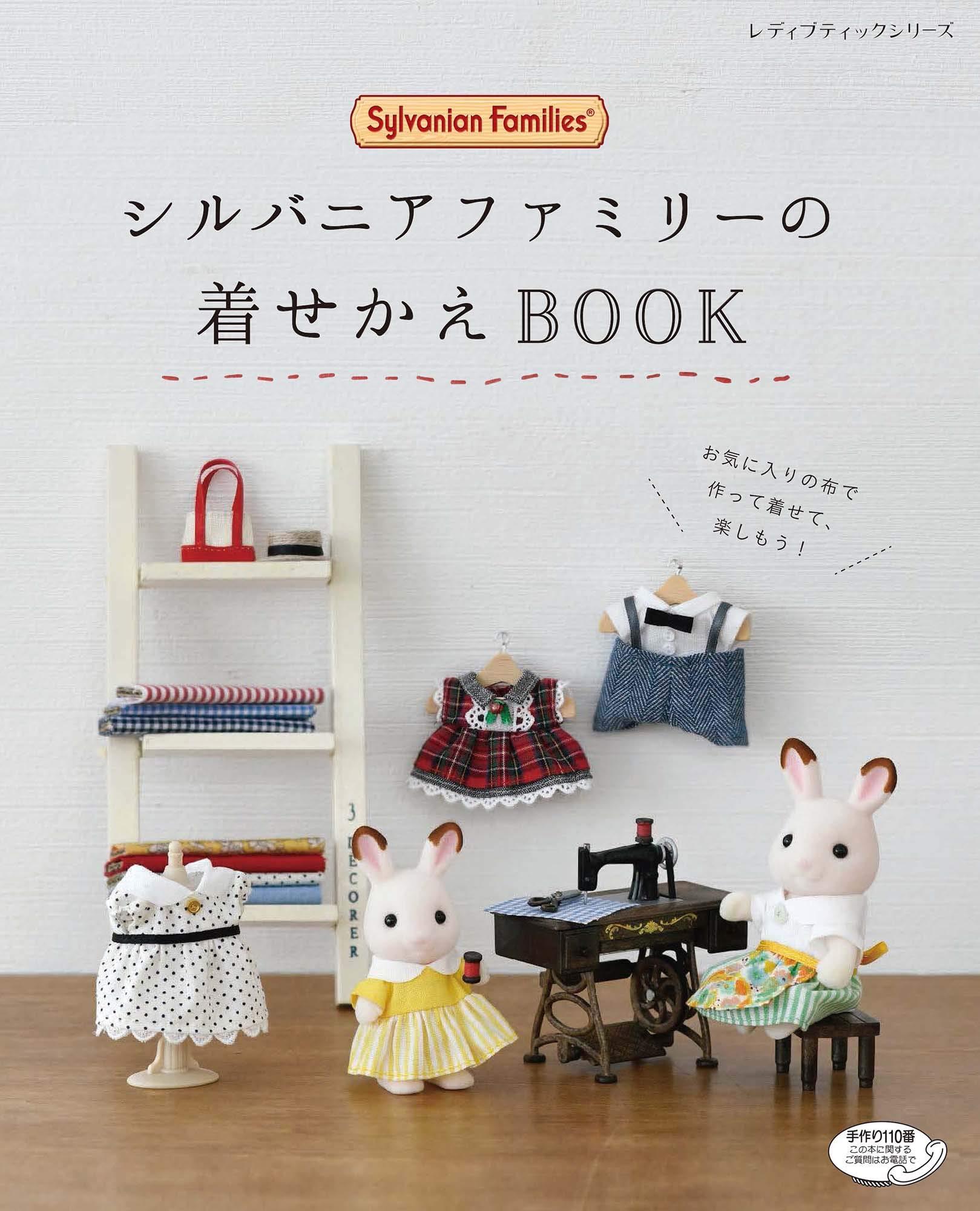 Dressing BOOK of Sylvanian Families