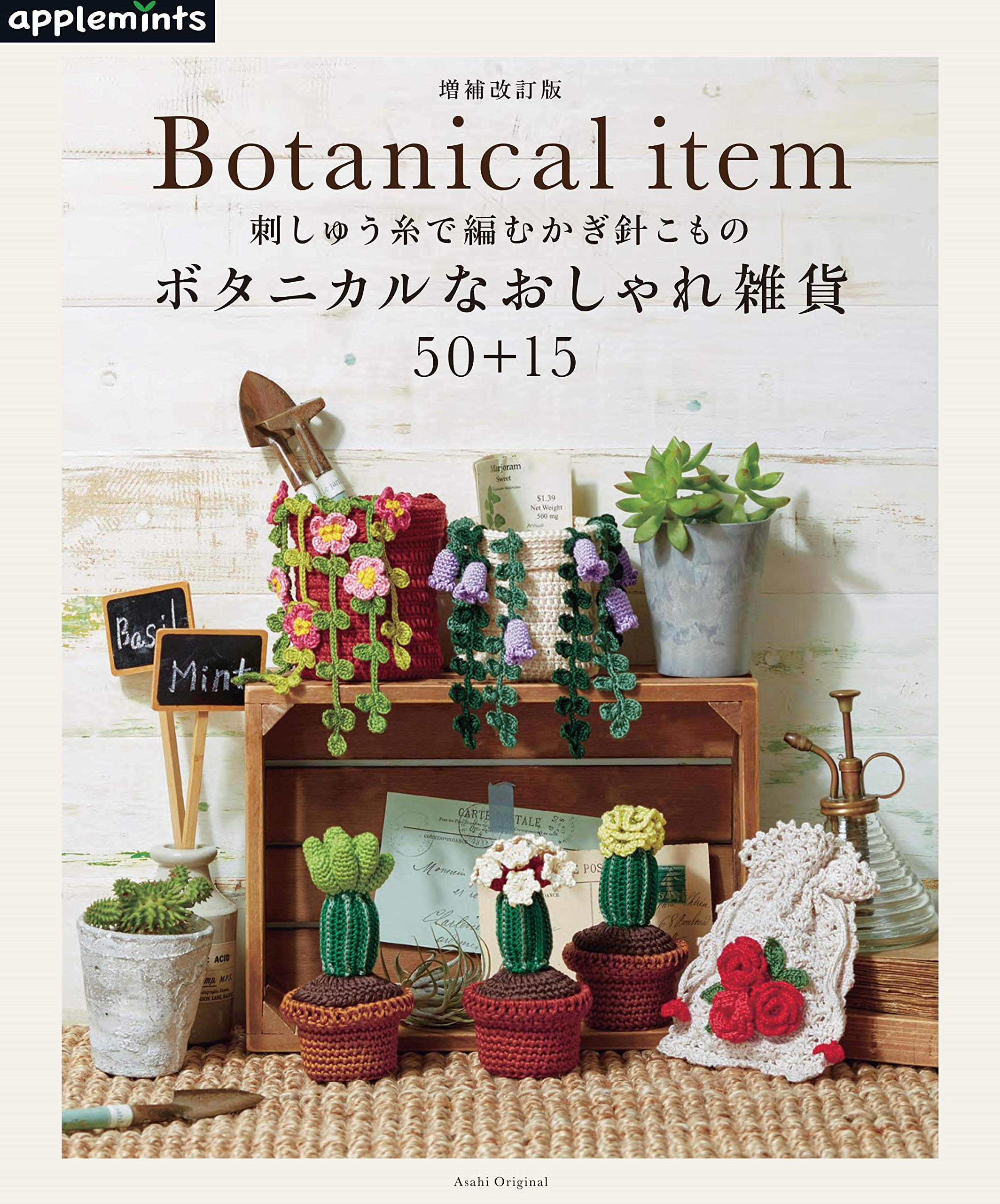 Botanical fashionable goods 50 + 15 (Enlarged and revised version)