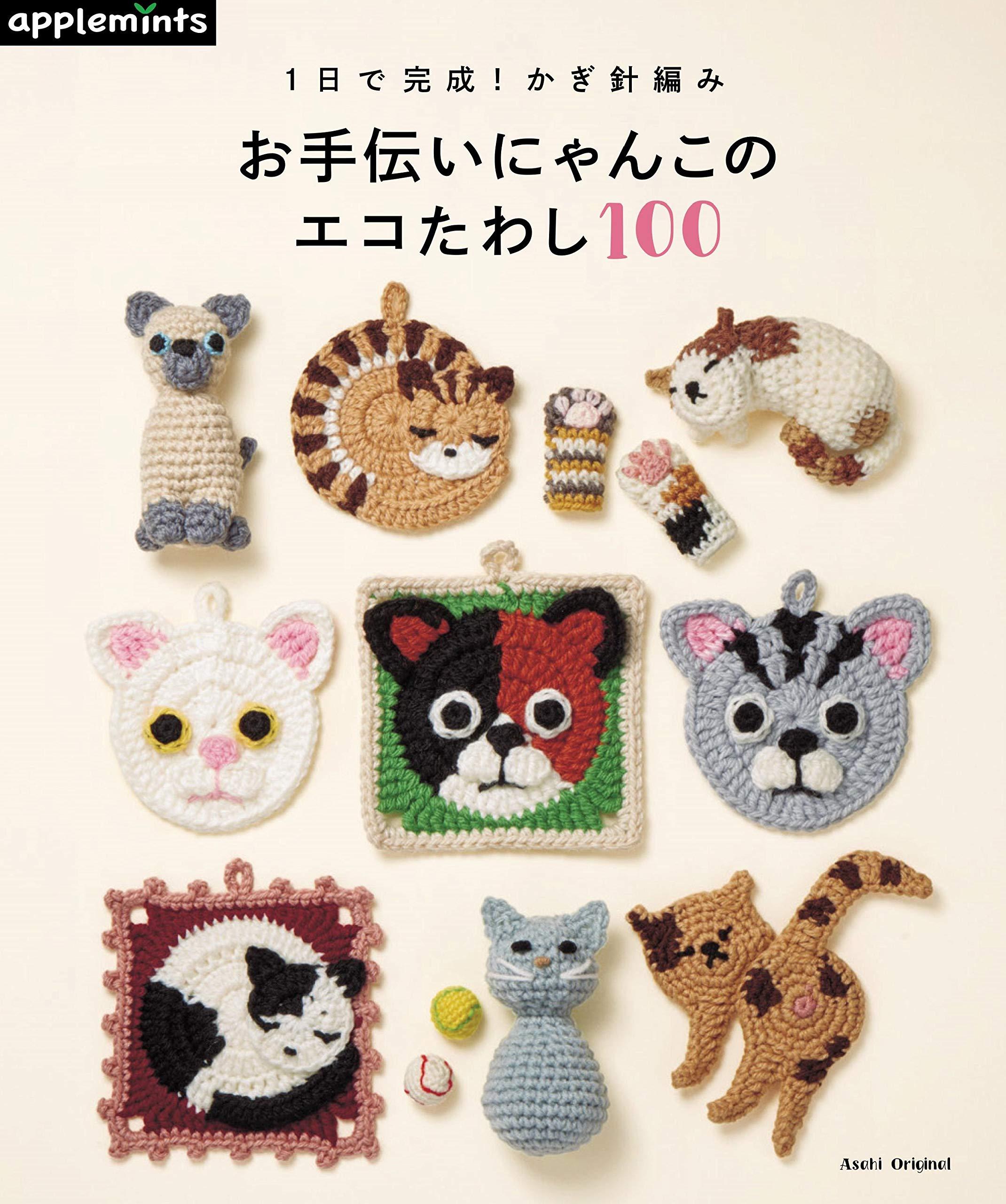 Crochet to help you Eco scrub 100