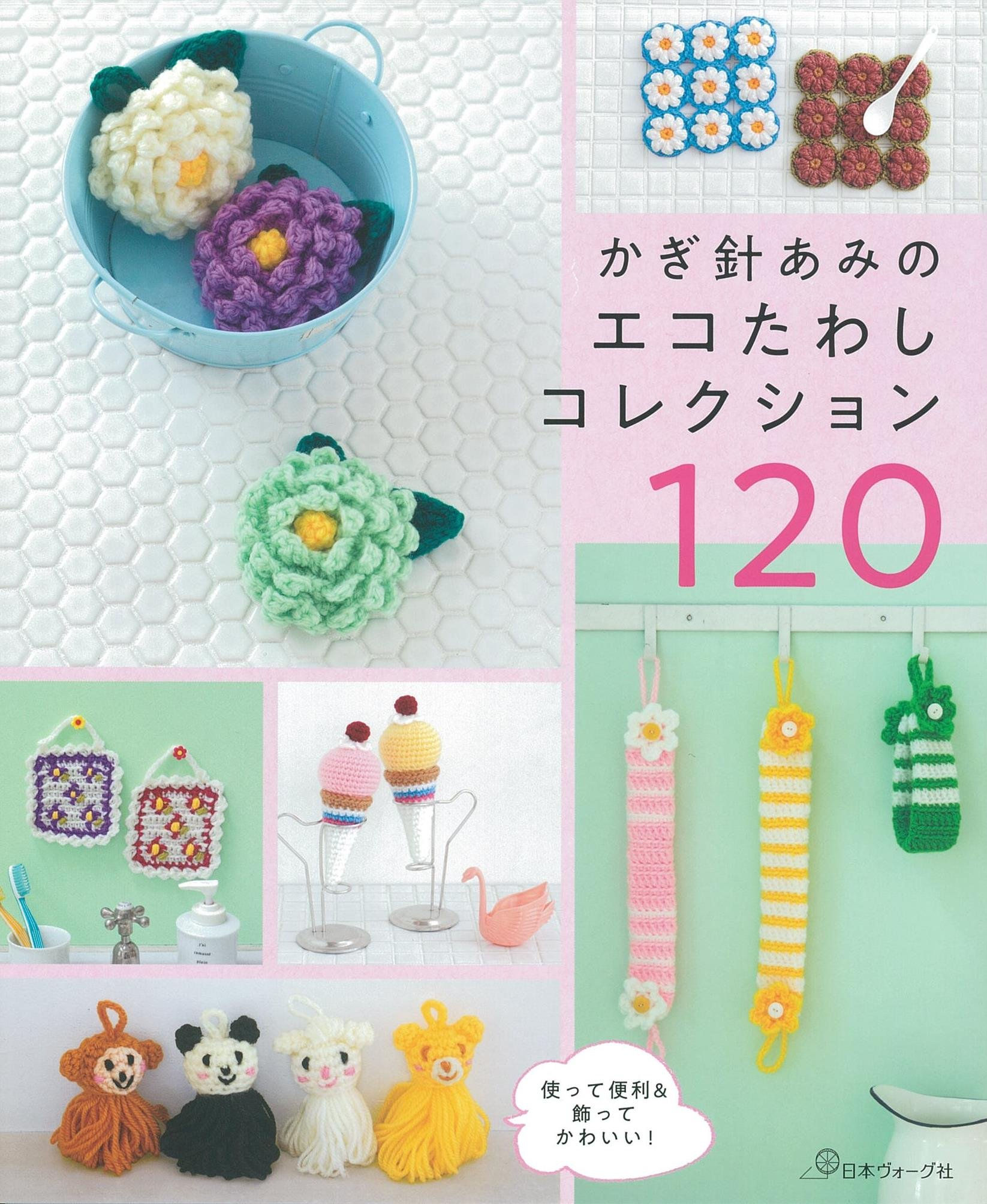Crochet Eco scrub Collection 120