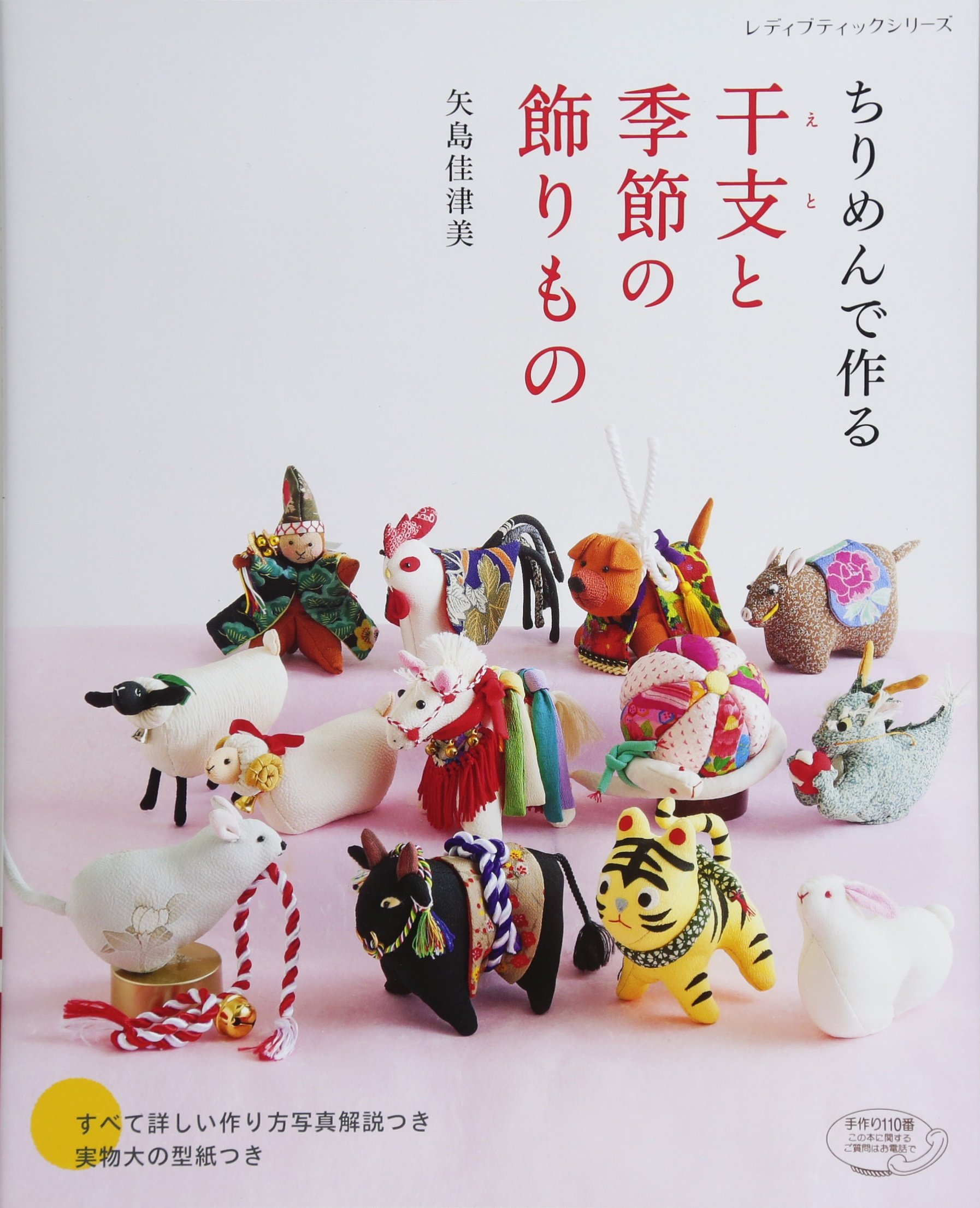 Chinese zodiac signs and seasonal decorations made with chirimen