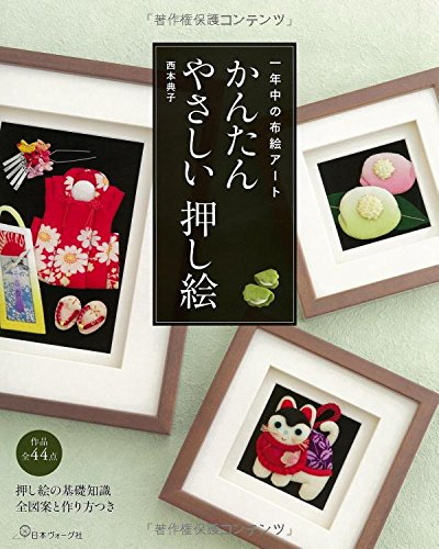 Easy friendly tell me: all year round of cloth painting art book