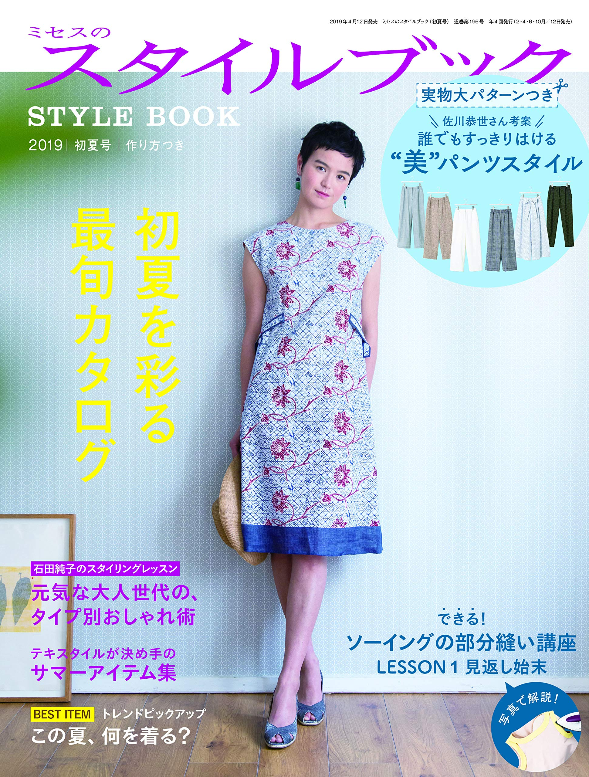 MRS STYLE BOOK 2019 early summer