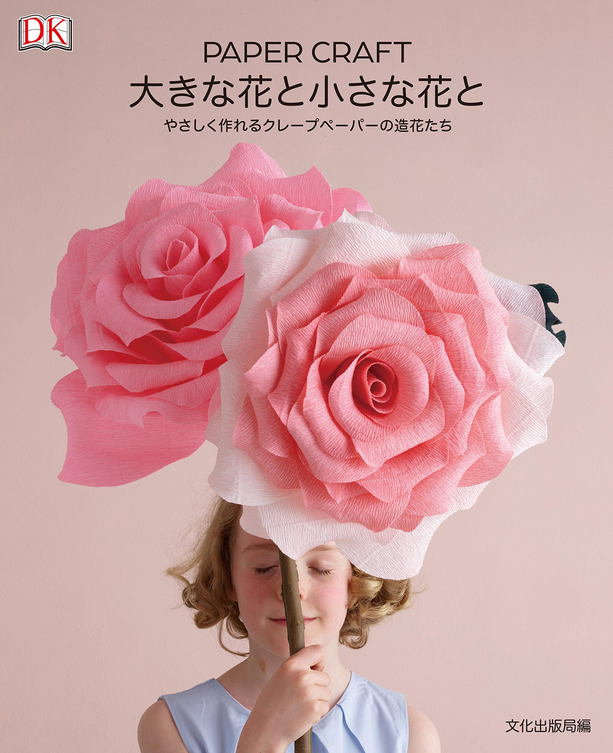 PAPER CRAFT make crepe paper artificial flowers