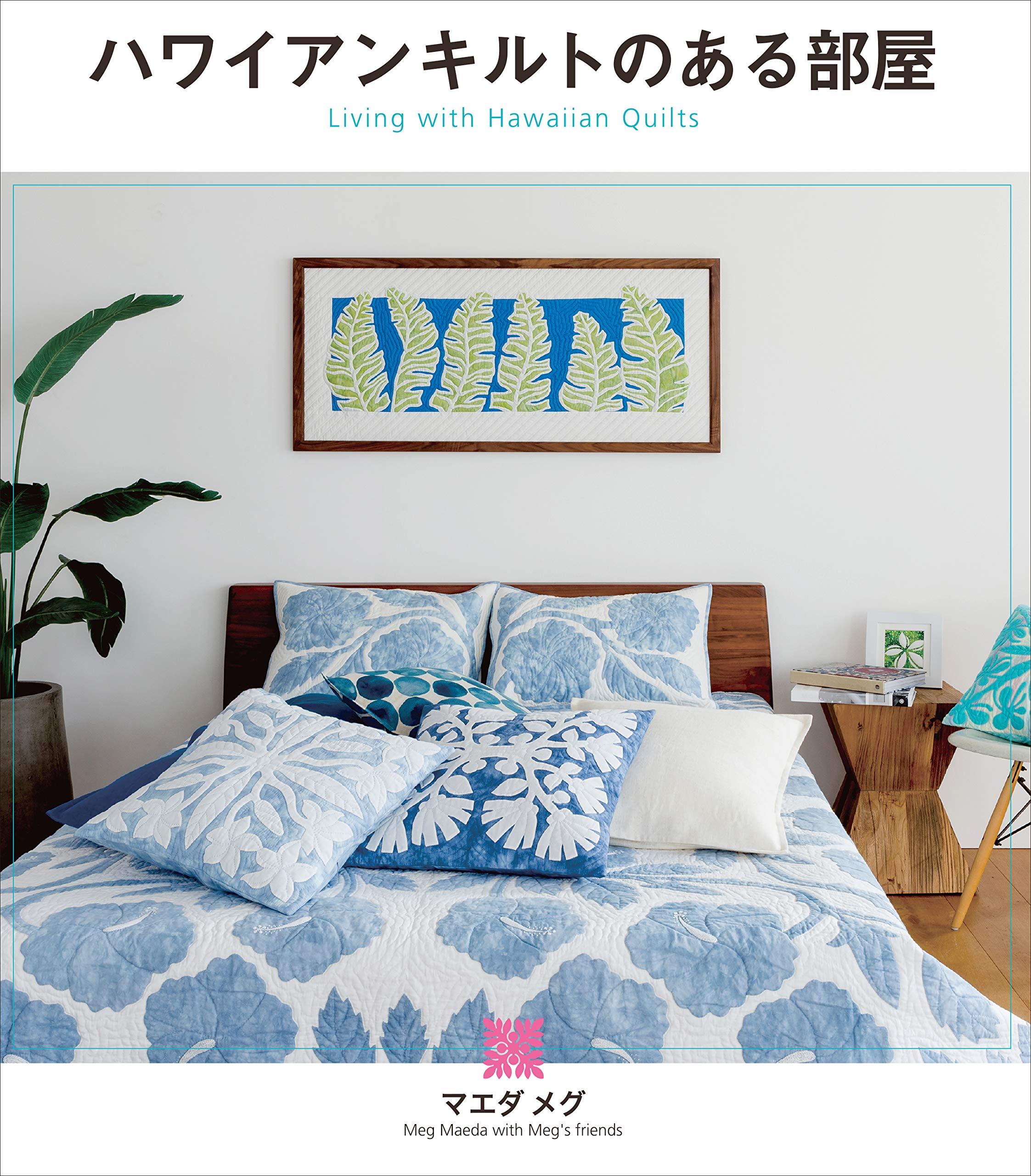 Hawaiian quilt room book