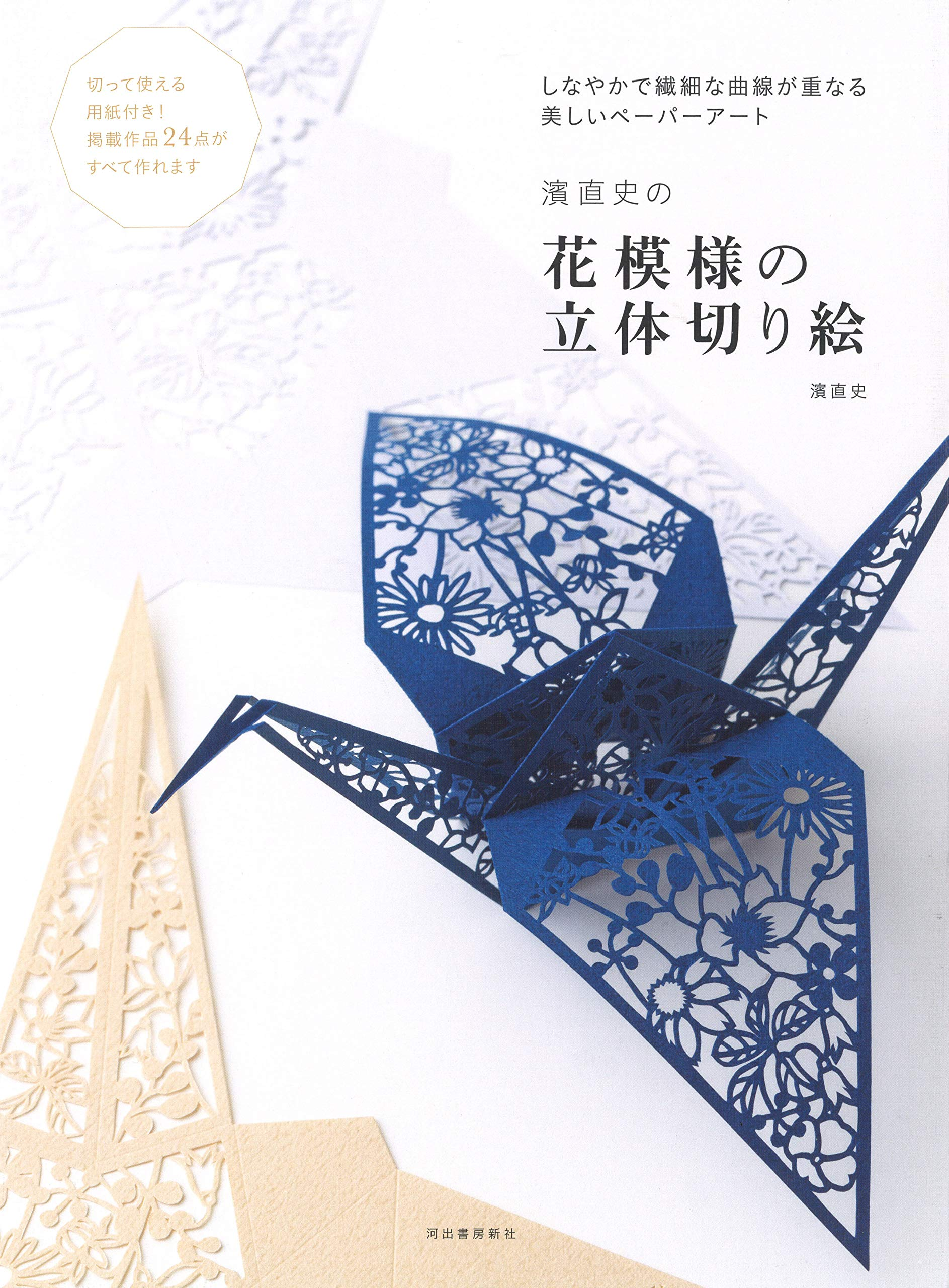 3D cut picture of Tadashi Hama of floral book