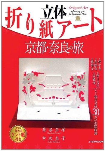 3D Origami Art Kyoto / Nara no Tabi (JTB Mook)