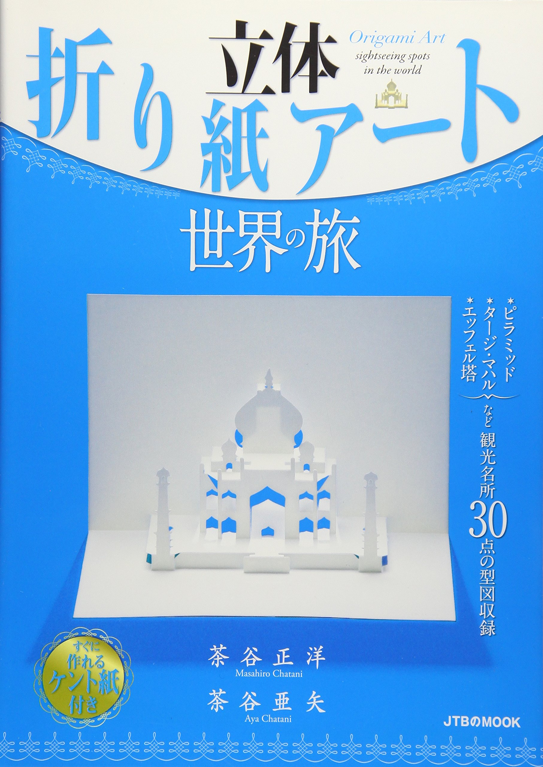 3D Origami Art World Travel (JTB Mook)