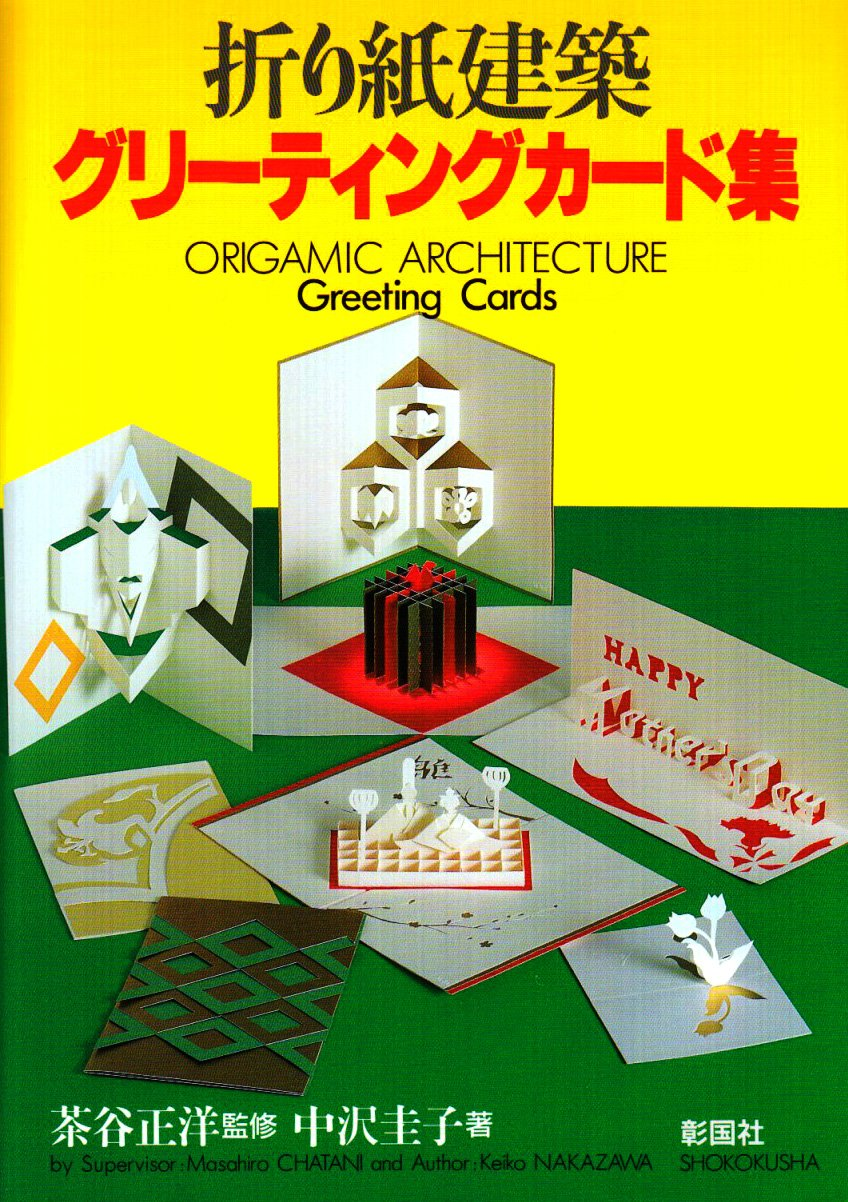 Origami Architecture Greeting Cards