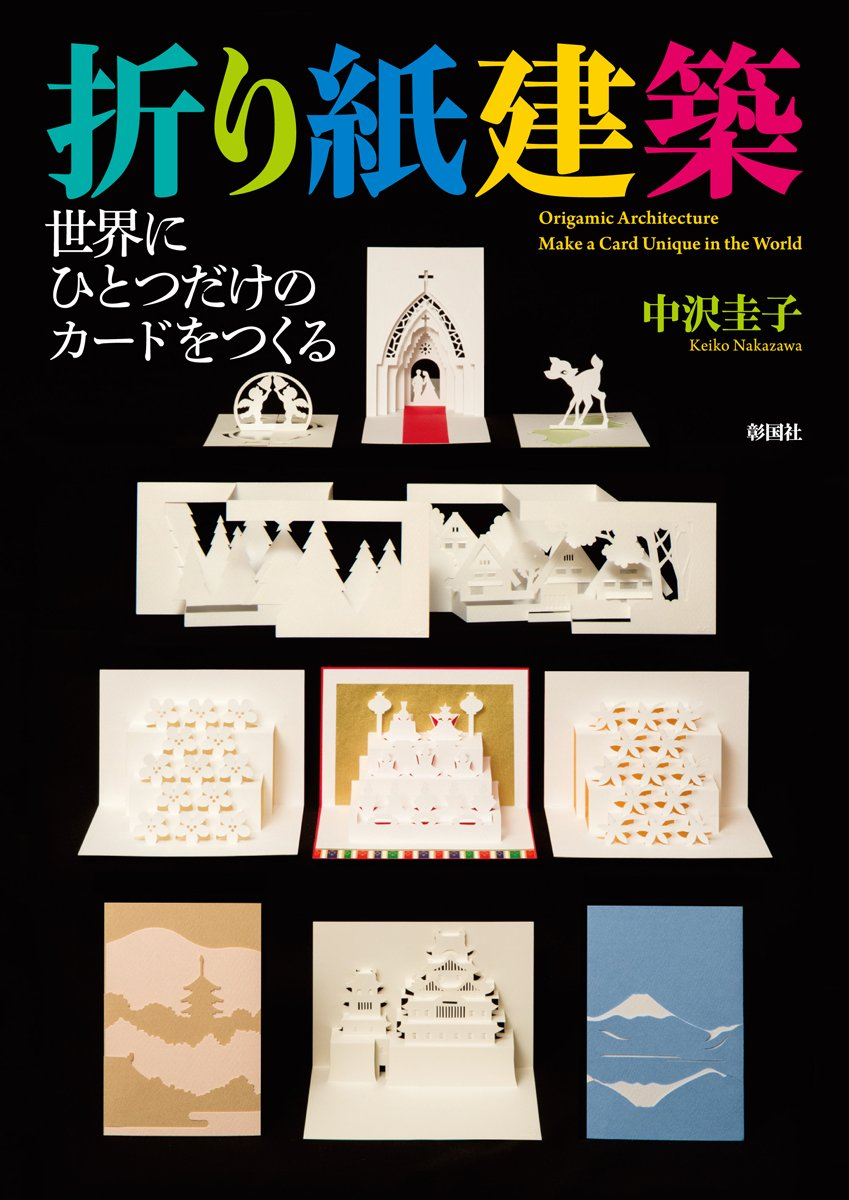 Origami Architecture A single-card book in the world