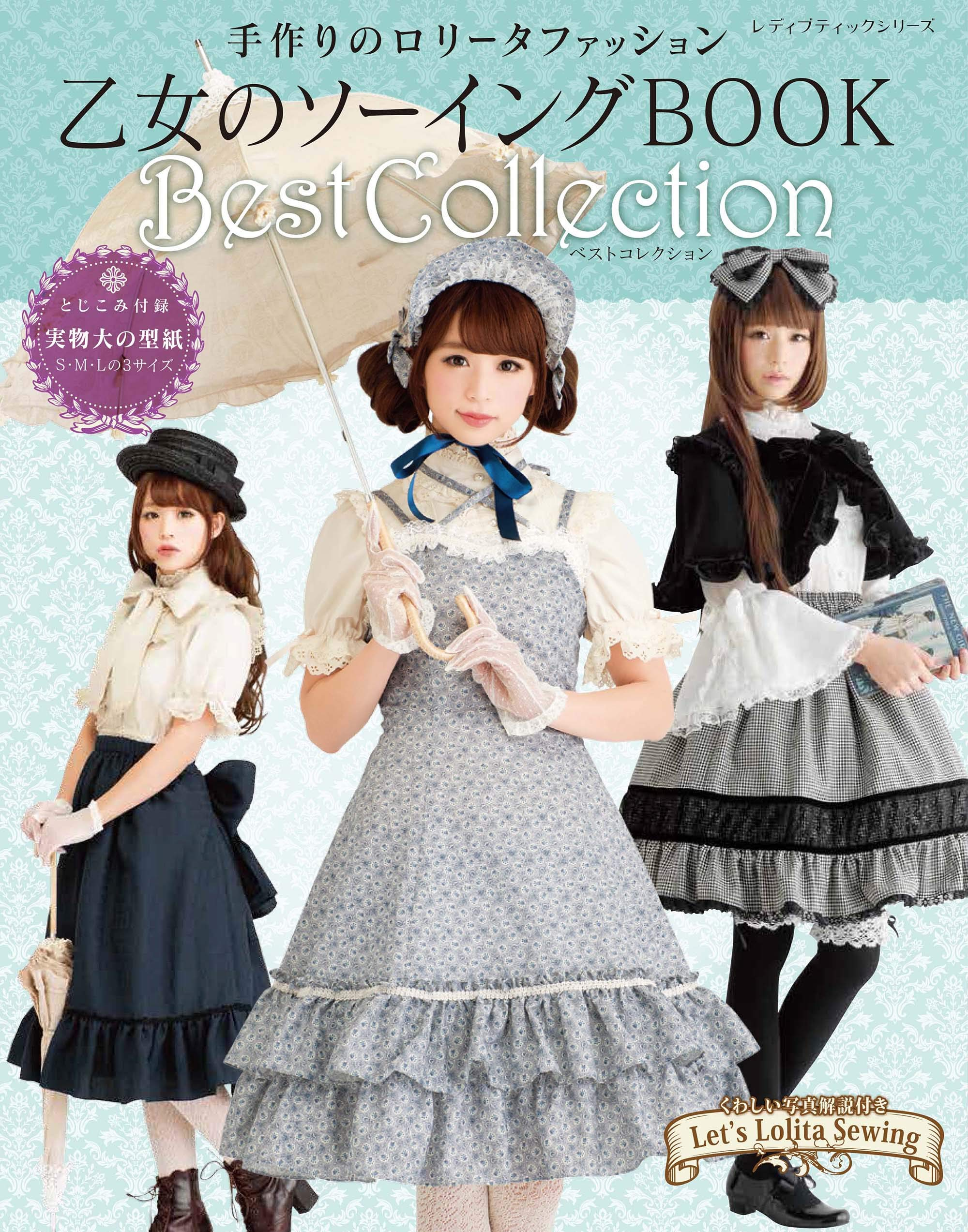 Lolita Fashion Sewing BOOK Best Collection