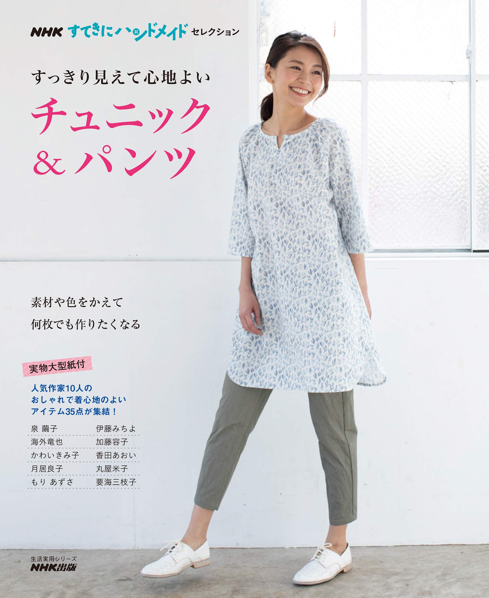 NHK Clean and comfortable tunic & pants