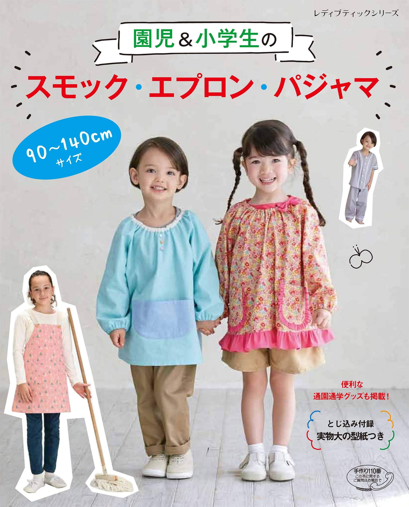 Smocks, aprons, pajamas for children and elementary school students