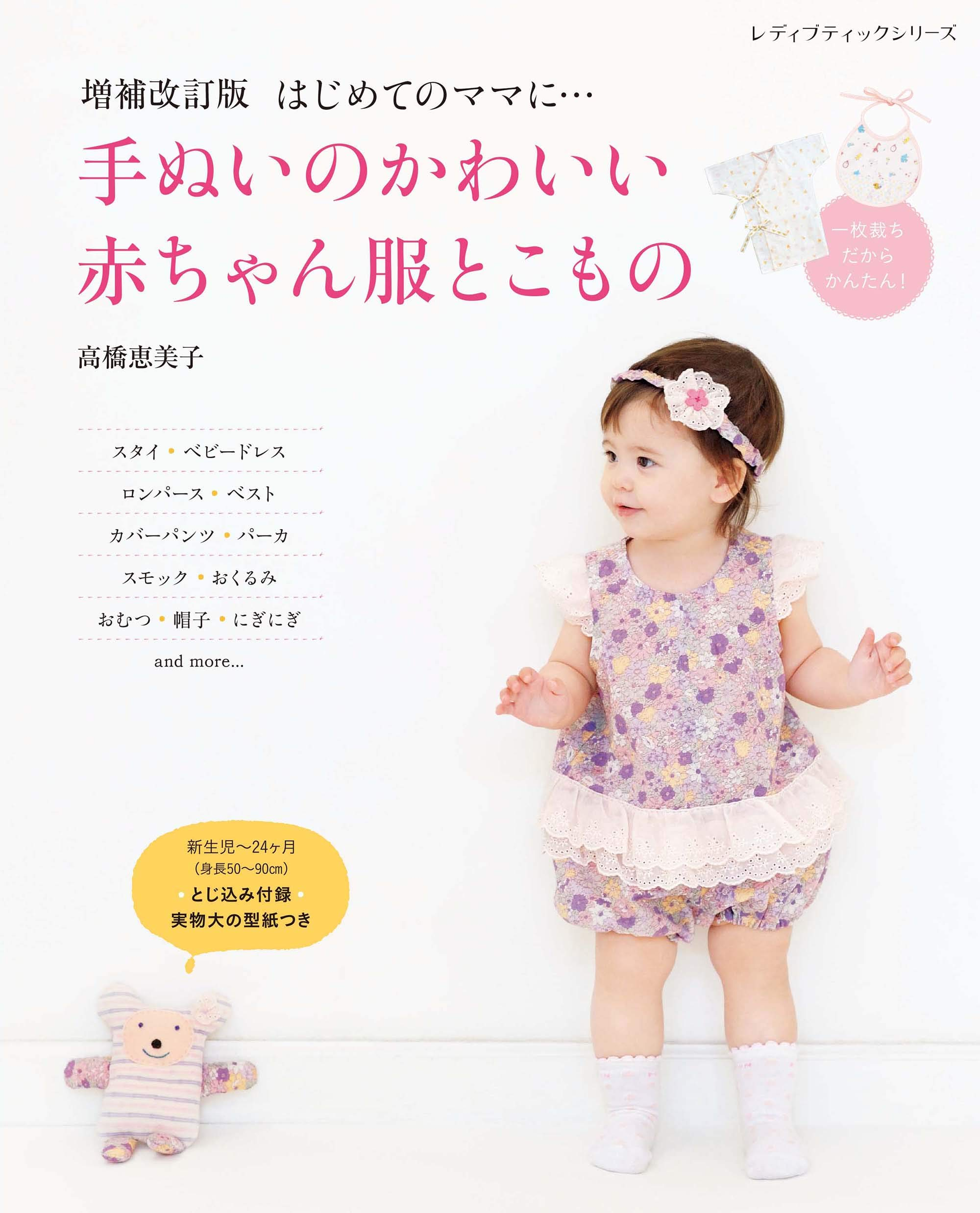 Little baby clothes and stuffs for handicrafts