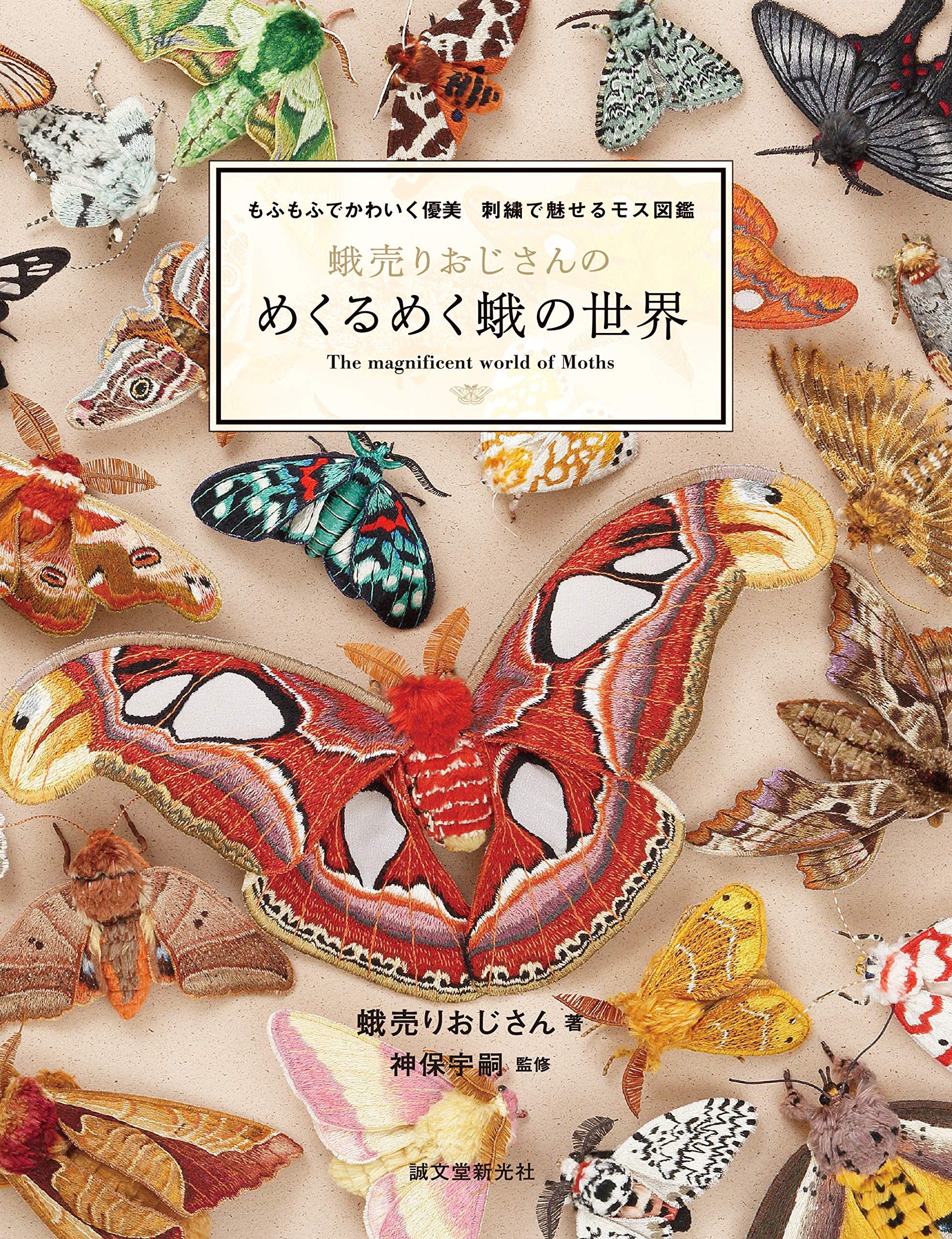 Tatsumi The magnificent world of moths