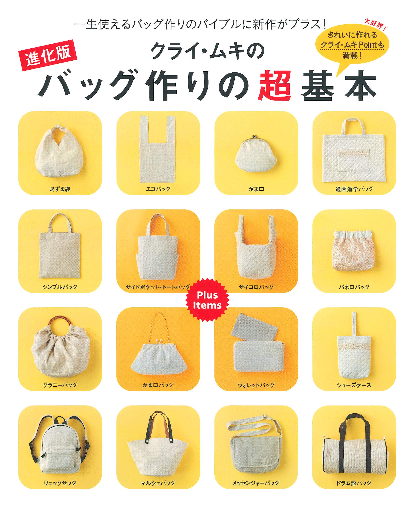 Super basic book of bag making