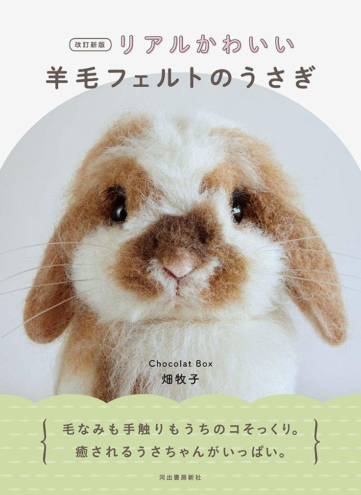 Revised New Edition Real Cute Wool Felt Rabbit Book