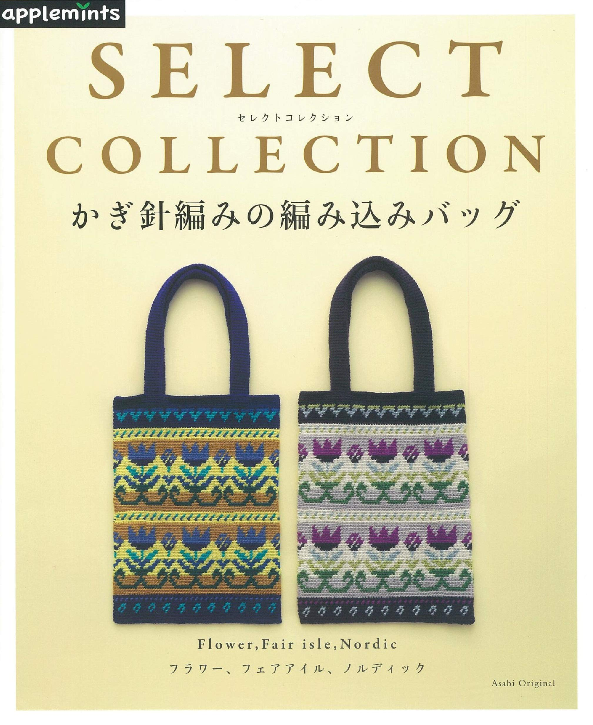 SELECT COLLECTION Crochet Braided Bag