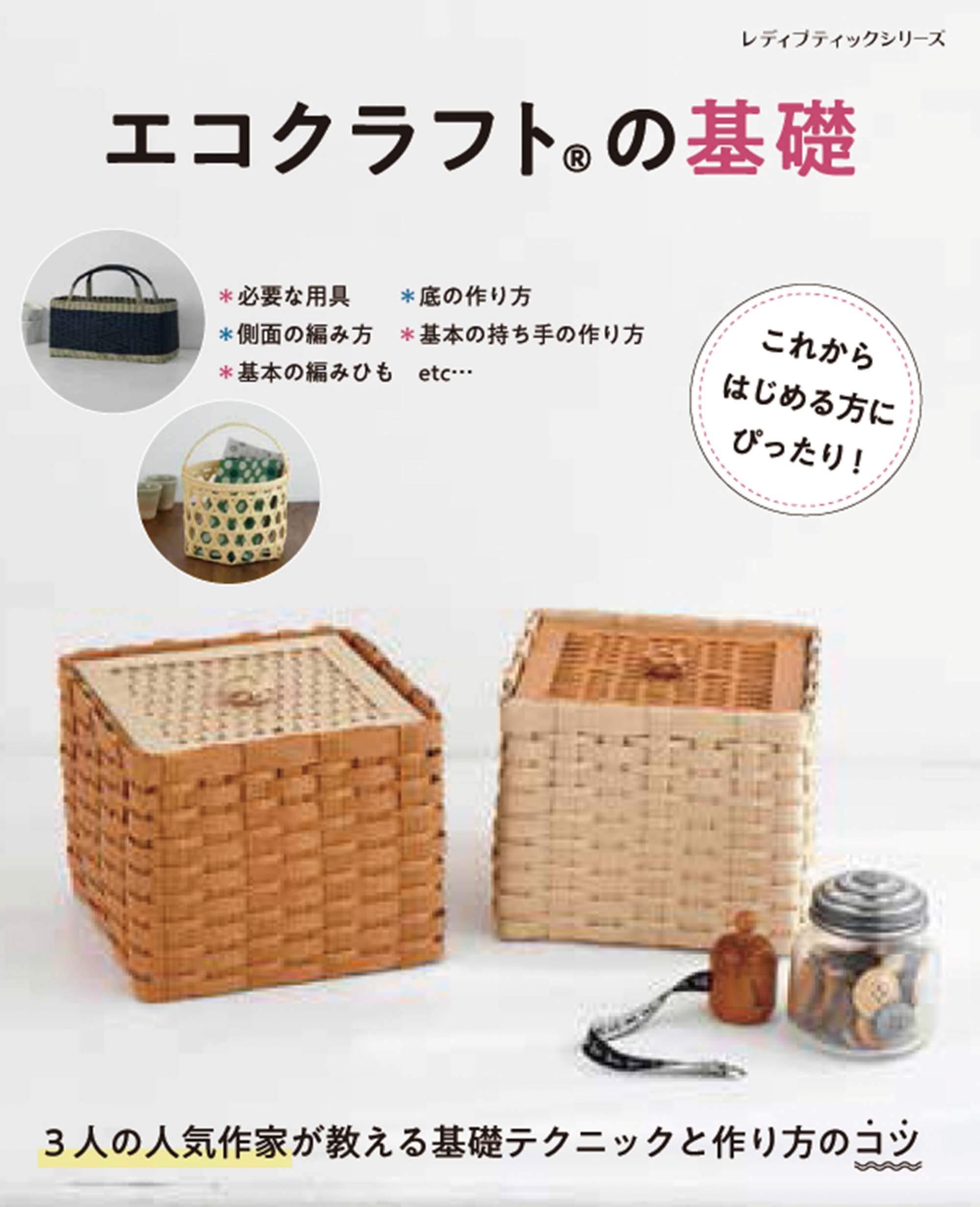 Eco Craft Basics