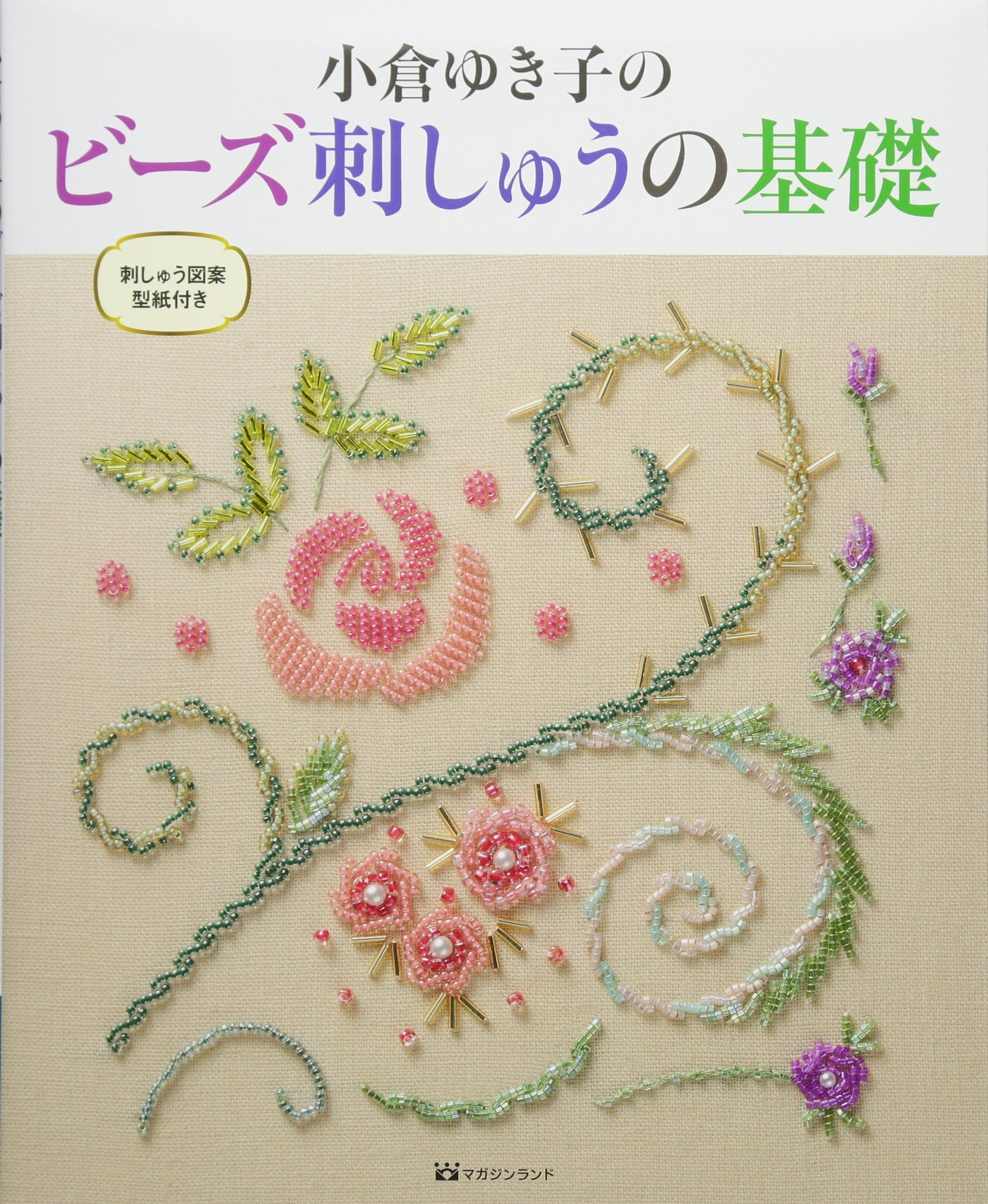 Yukiko Ogura Bead Embroidery Foundation