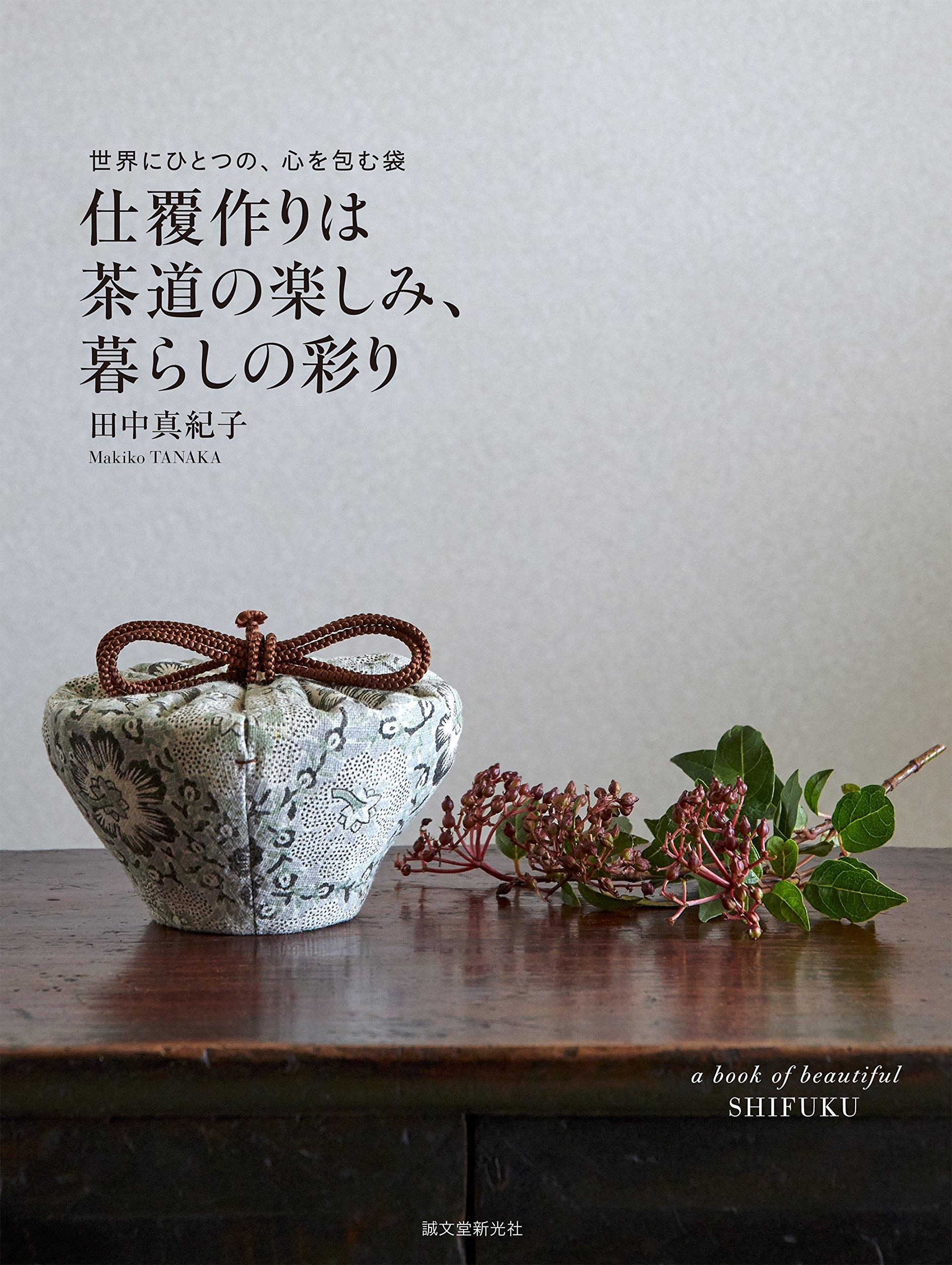 Shifuku Fun, Life Color: Silver Linings, Heart and Wrap Bag