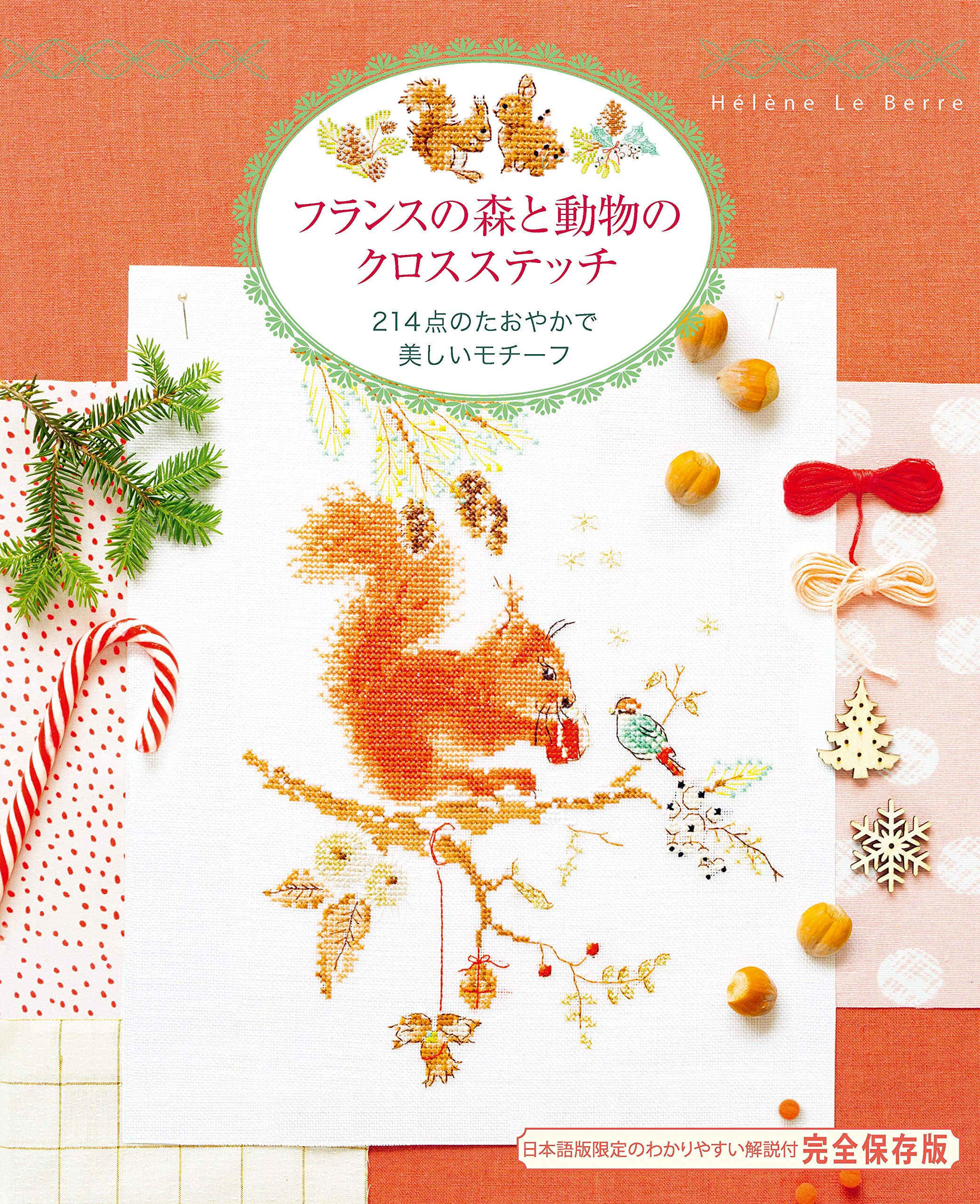 French forest and animal cross-stitch 214 high-quality and beautiful motif book