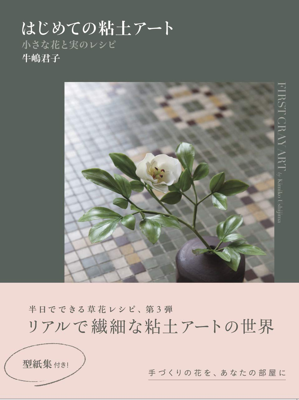 First clay art small flowers and fruits book