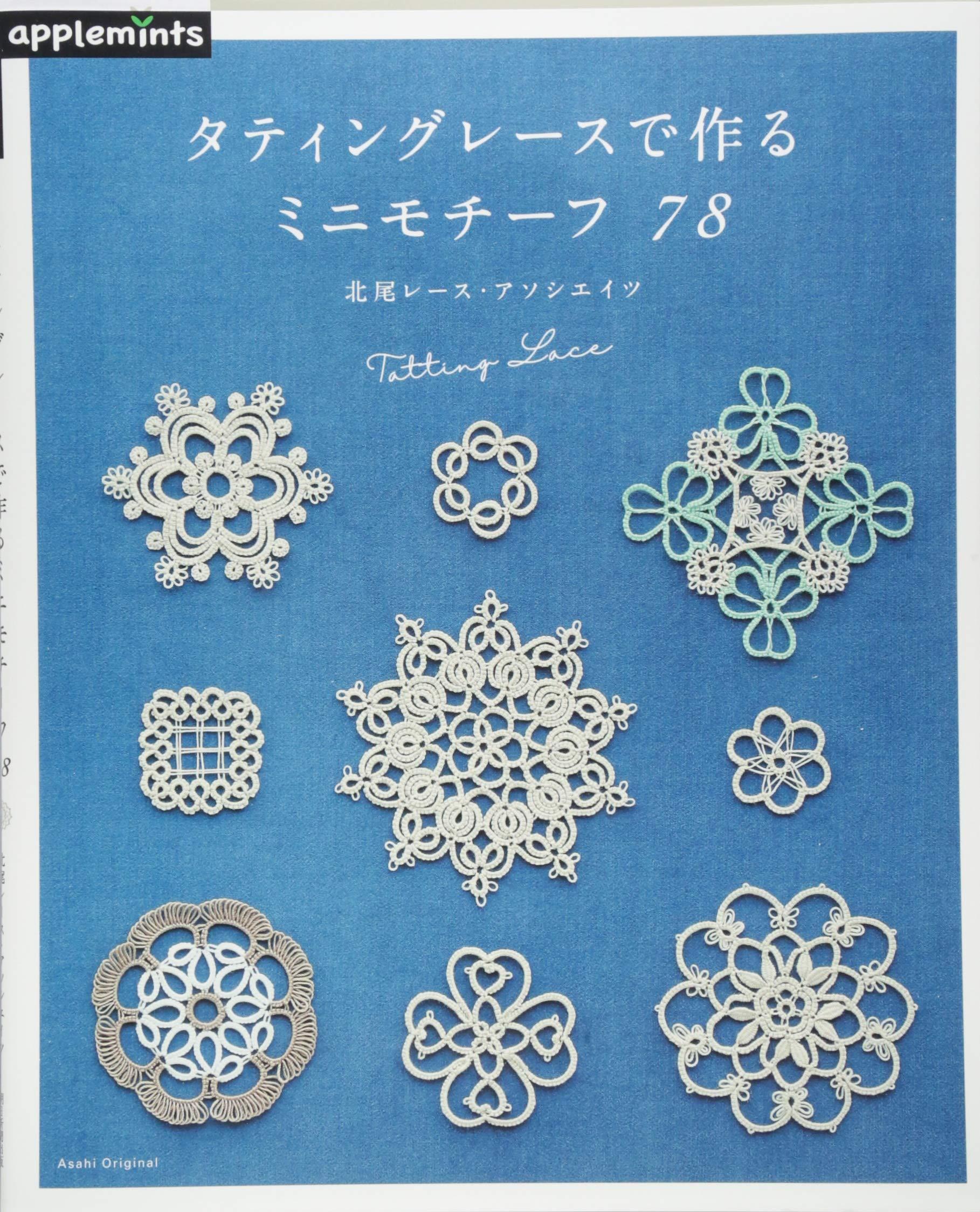 Tatting Lace Mini Motif 78 (Asahi Original)