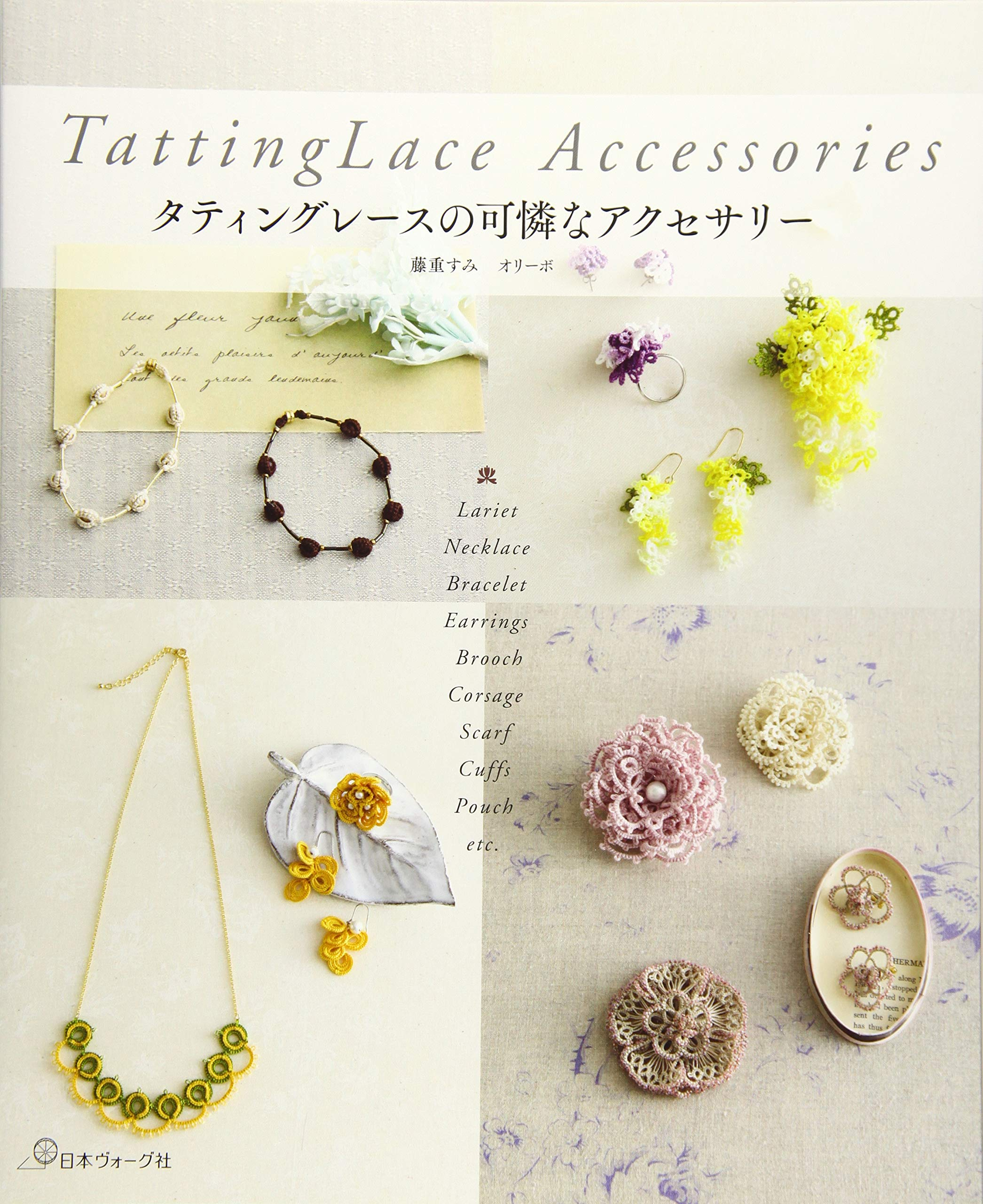 Tatting pretty accessories of the lace large book