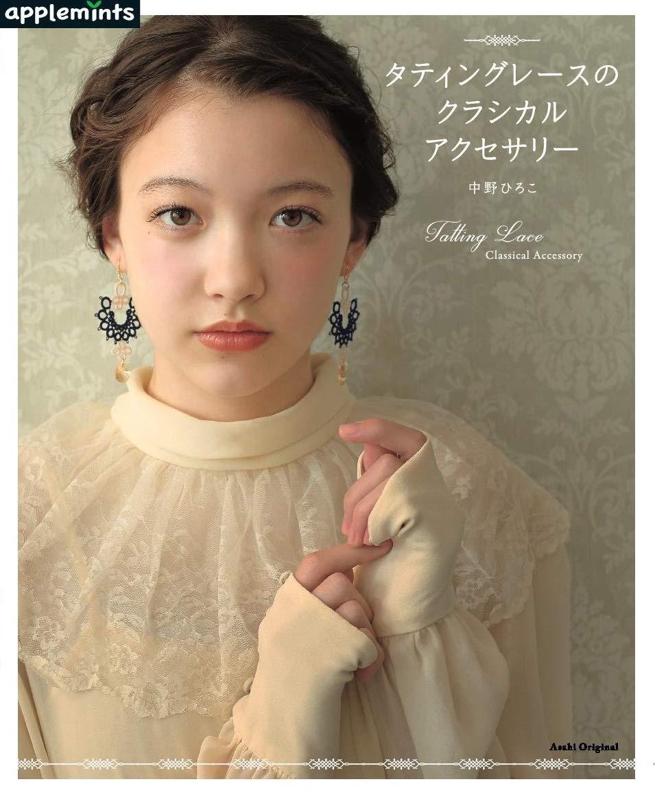 Tatting Lace Classic Accessories book (Asahi Original)