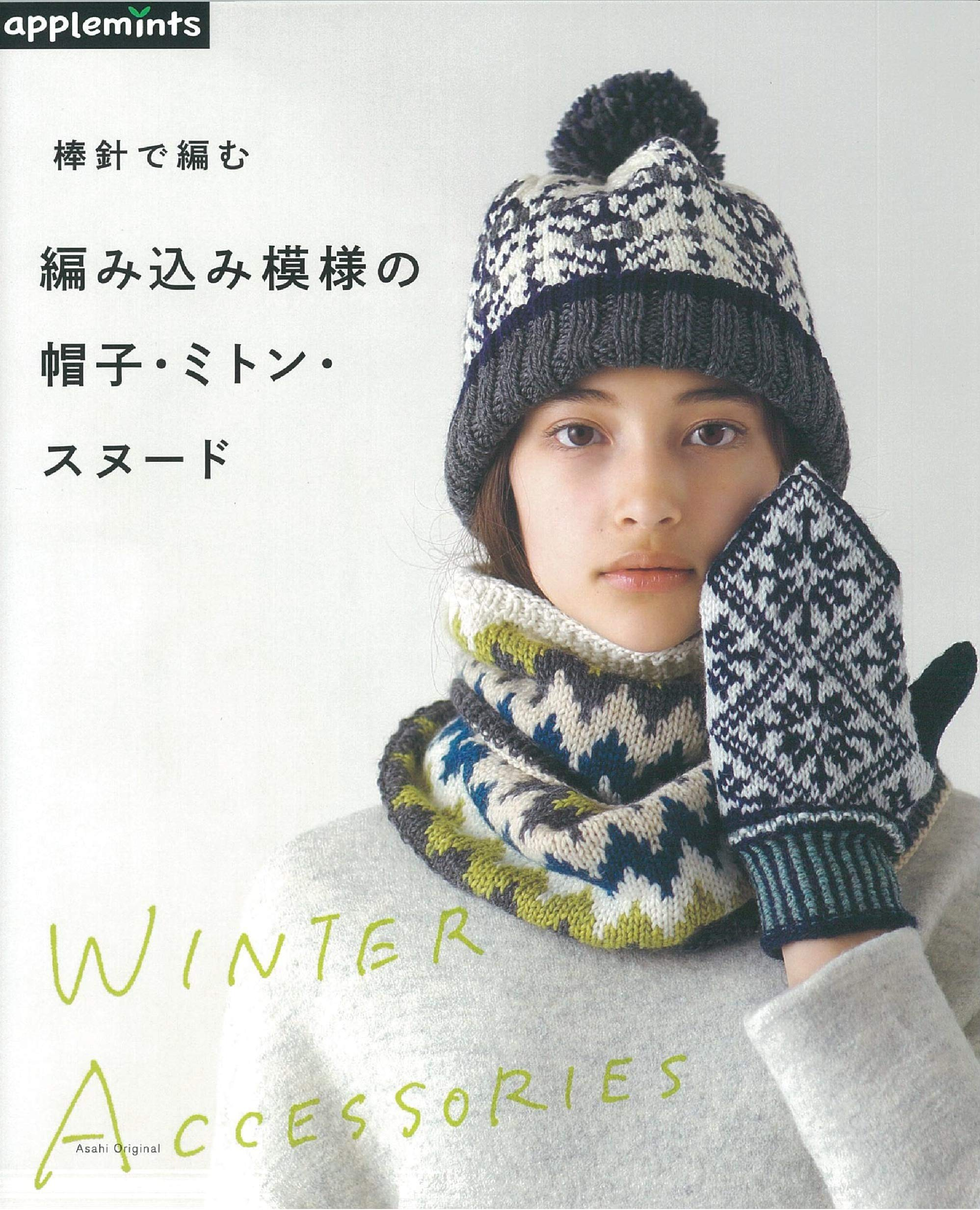 Knitted hat mittens snood book