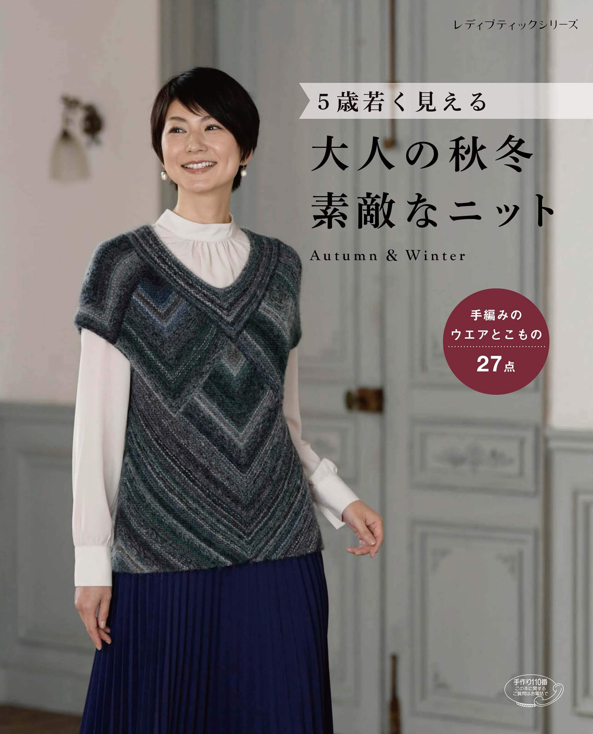 Adult Fall / Winter Lovely Knit