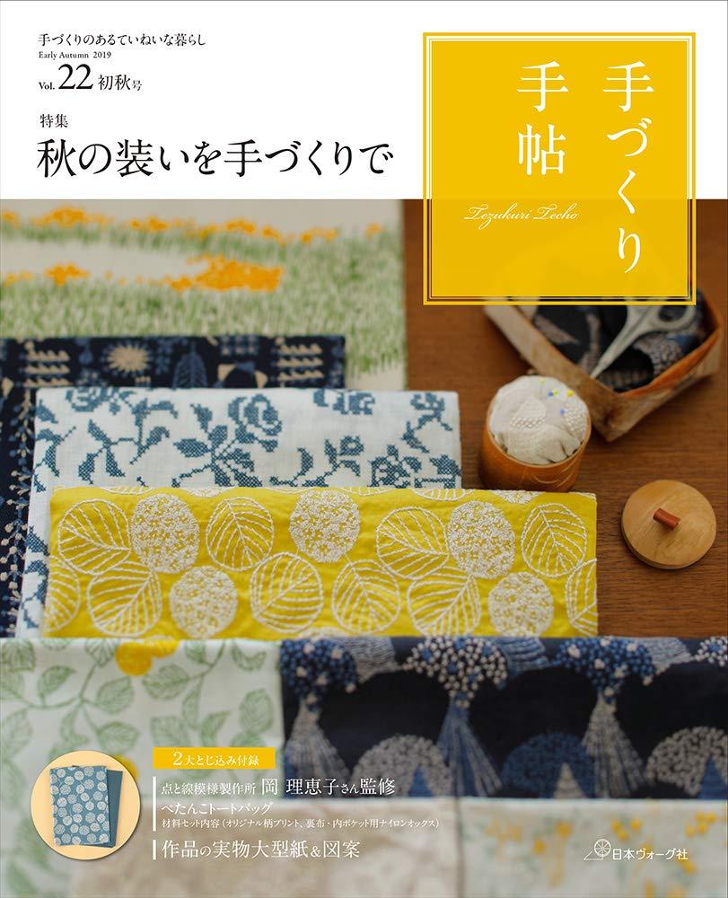 Handmade notebook Vol.22 early autumn